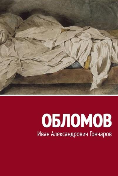 Иван Александрович Гончаров Обломов
