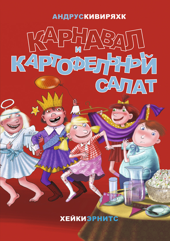 Андрус Кивиряхк Карнавал и картофельный салат