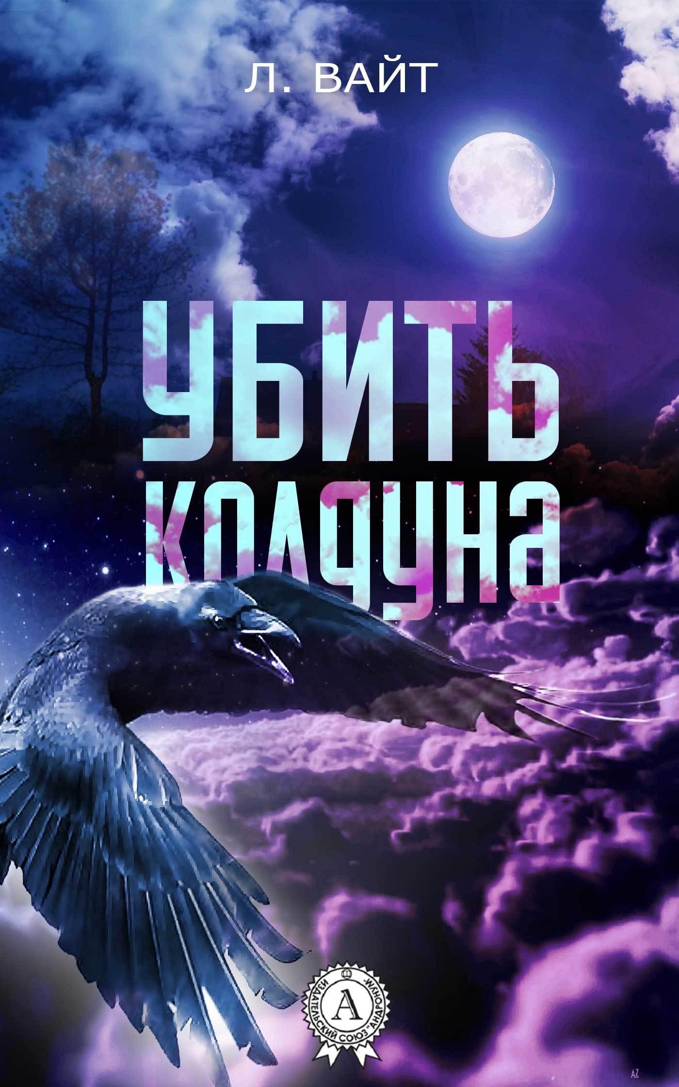 Л. Вайт Убить колдуна андрей мухлынин сезон колдуна