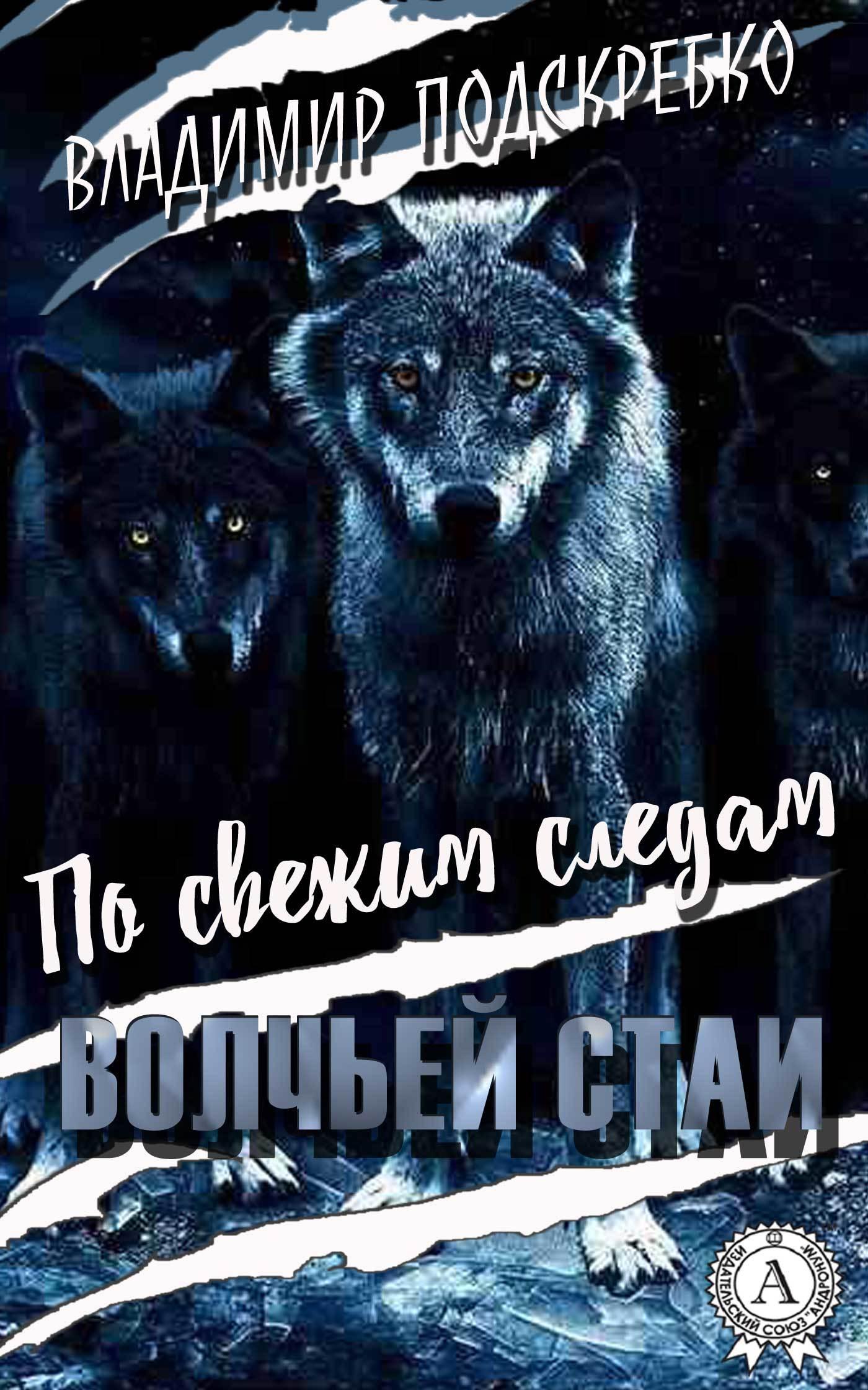 Владимир Подскребко По свежим следам волчьей стаи фритьоф нансен на крайнем севере