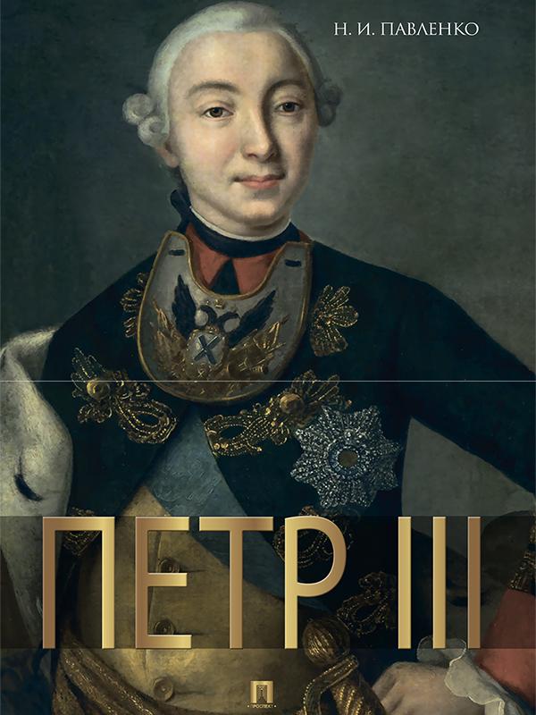купить Н. И. Павленко Петр III недорого