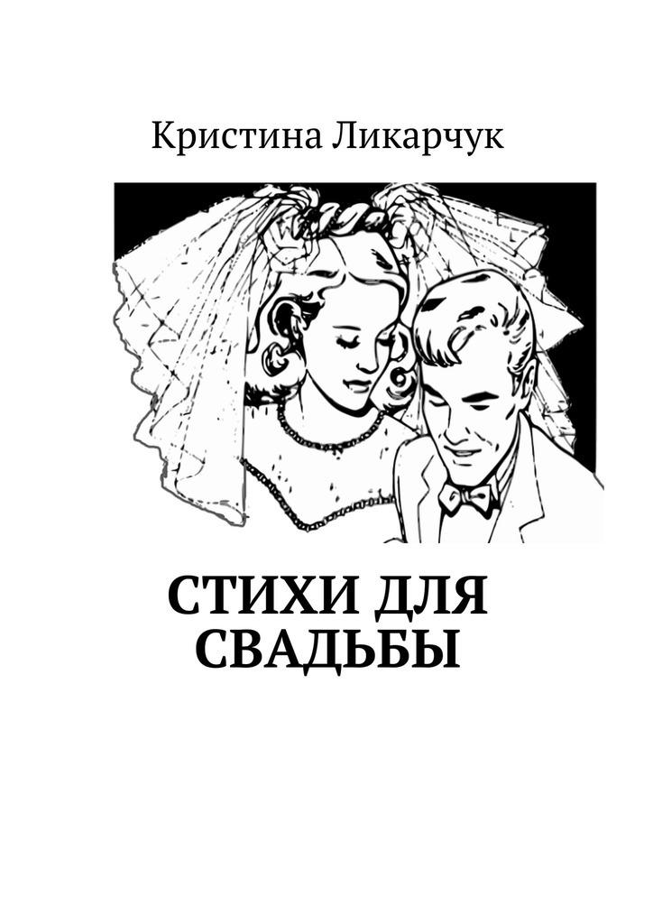 Кристина Викторовна Ликарчук Стихи для свадьбы кристина викторовна ликарчук животный мир моими глазами фотокнига