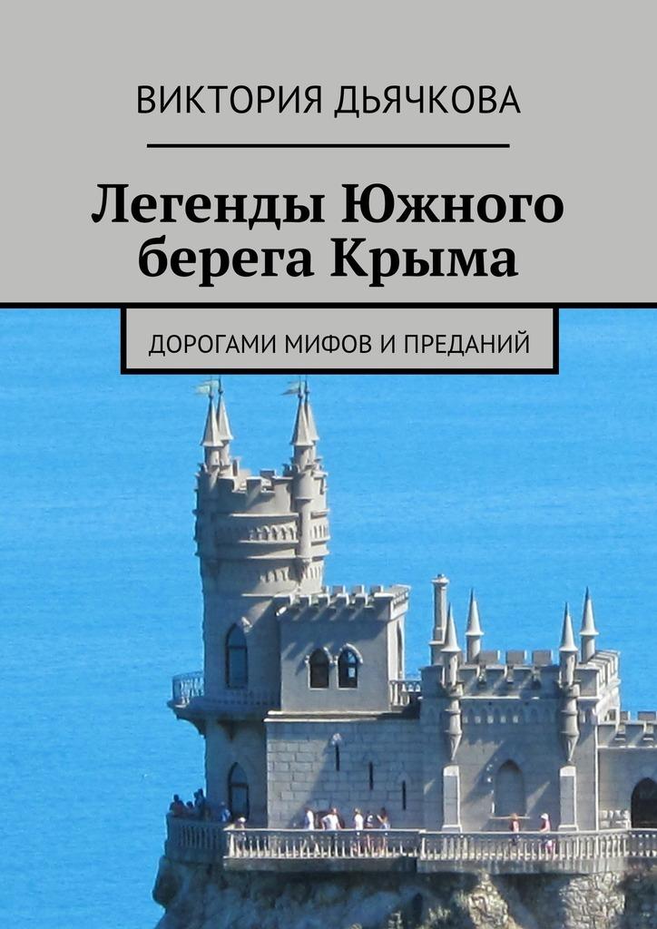 Виктория Дьячкова Легенды Южного берега Крыма. Дорогами мифов ипреданий