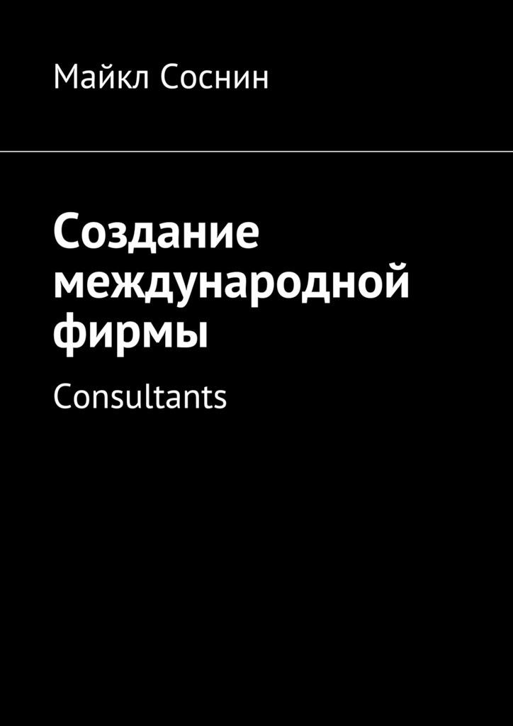 Майкл Соснин Создание международной фирмы. Consultants