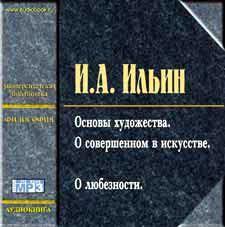 Иван Ильин О сопротивлении злу силой ильин и а о сопротивлении злу силой