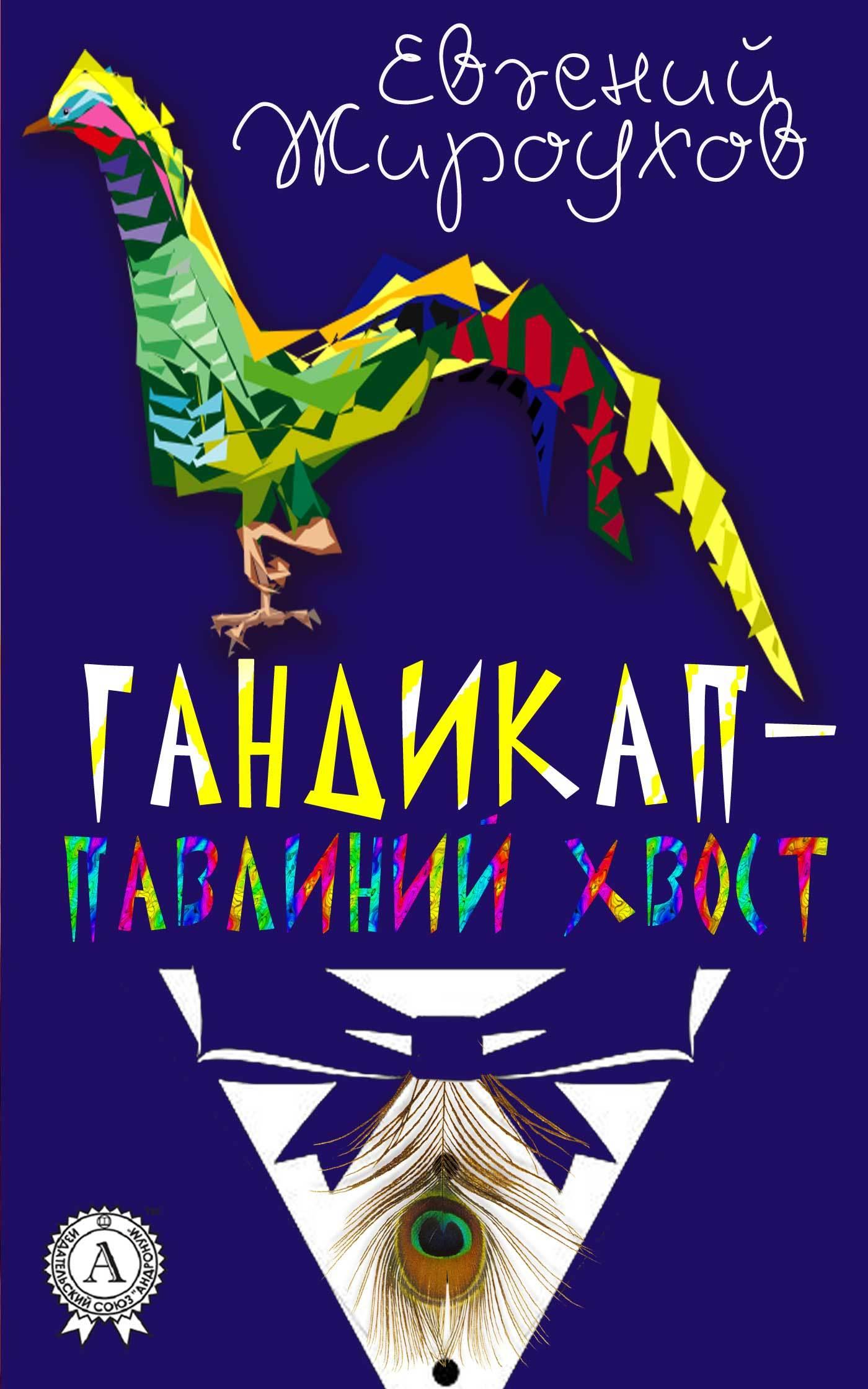 Евгений Жироухов Гандикап – павлиний хвост. (Сборник рассказов) sanli павлиний синий