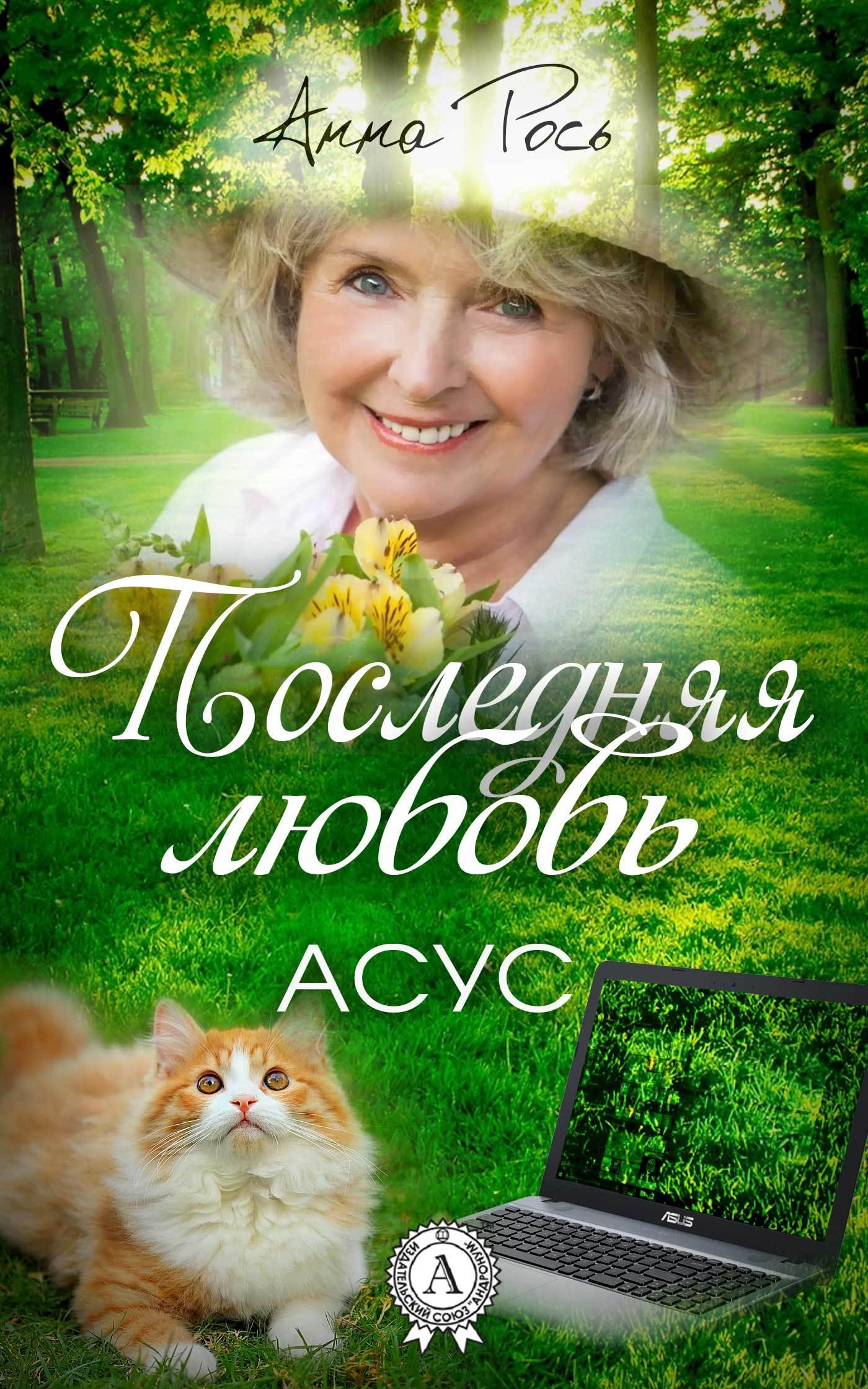 Анна Рось Последняя любовь