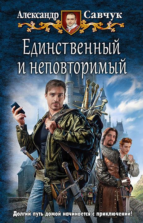 Александр Савчук Единственный и неповторимый ирада нури никуда не денешься влюбишься и женишься