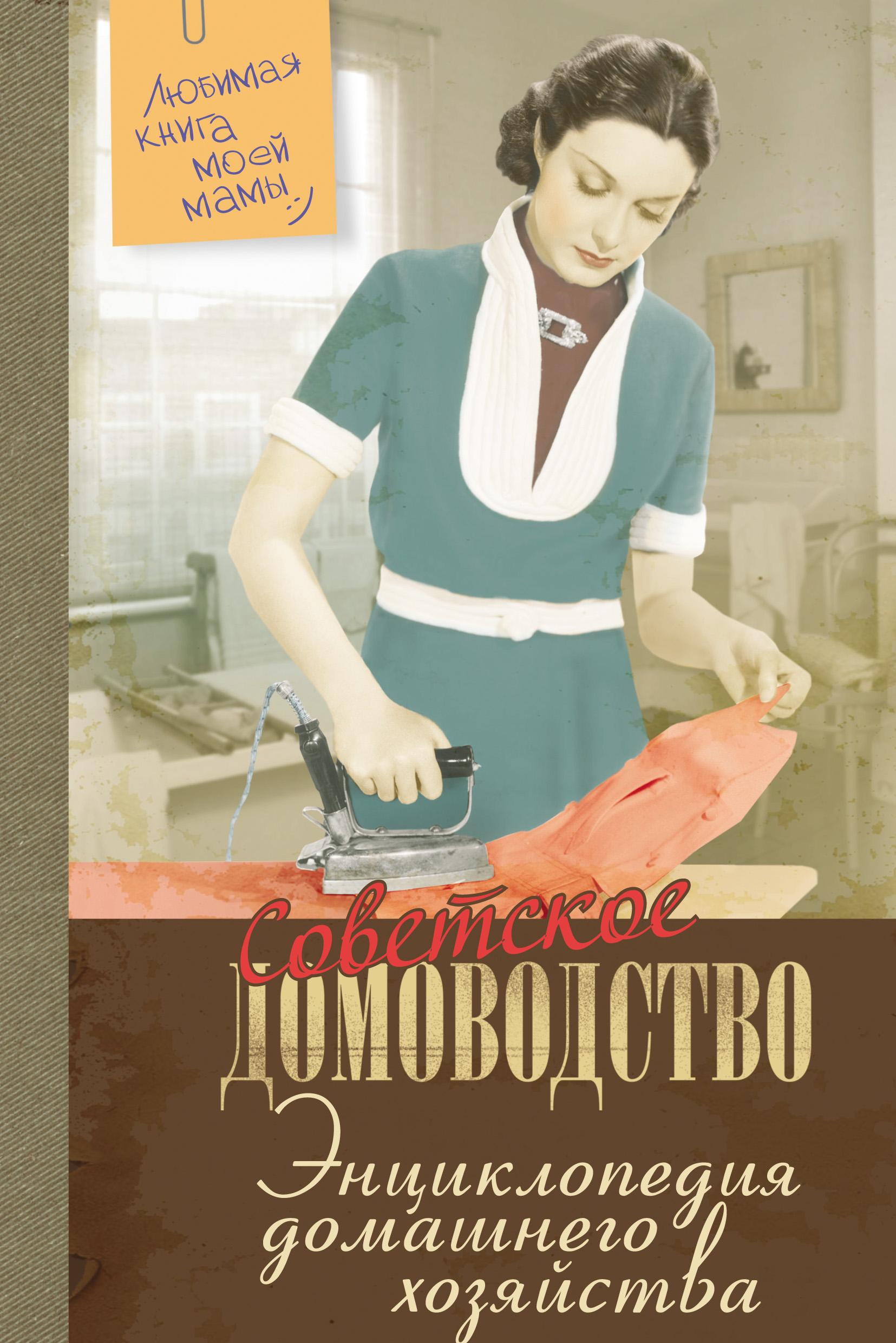 Отсутствует Энциклопедия домашнего хозяйства энциклопедия домашнего хозяйства комплект из 2 книг