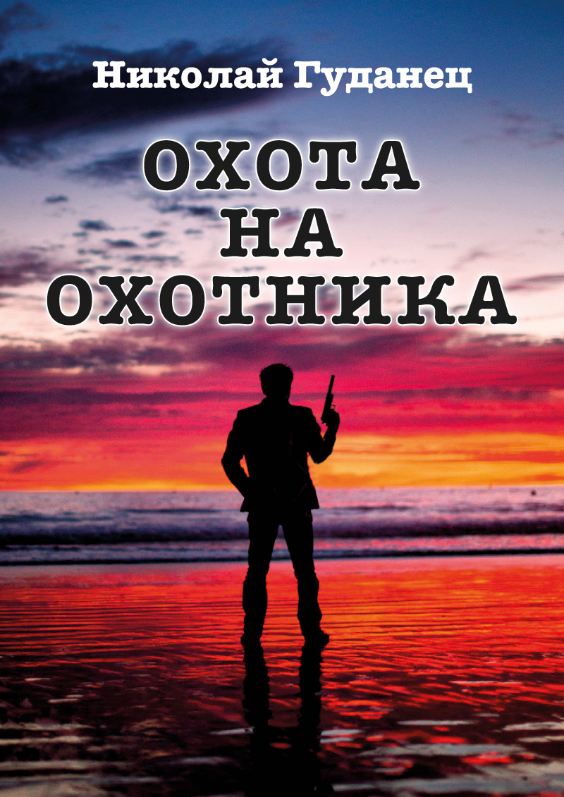 Николай Гуданец Охота на охотника николай шмагин а любовь всегда бывает первой