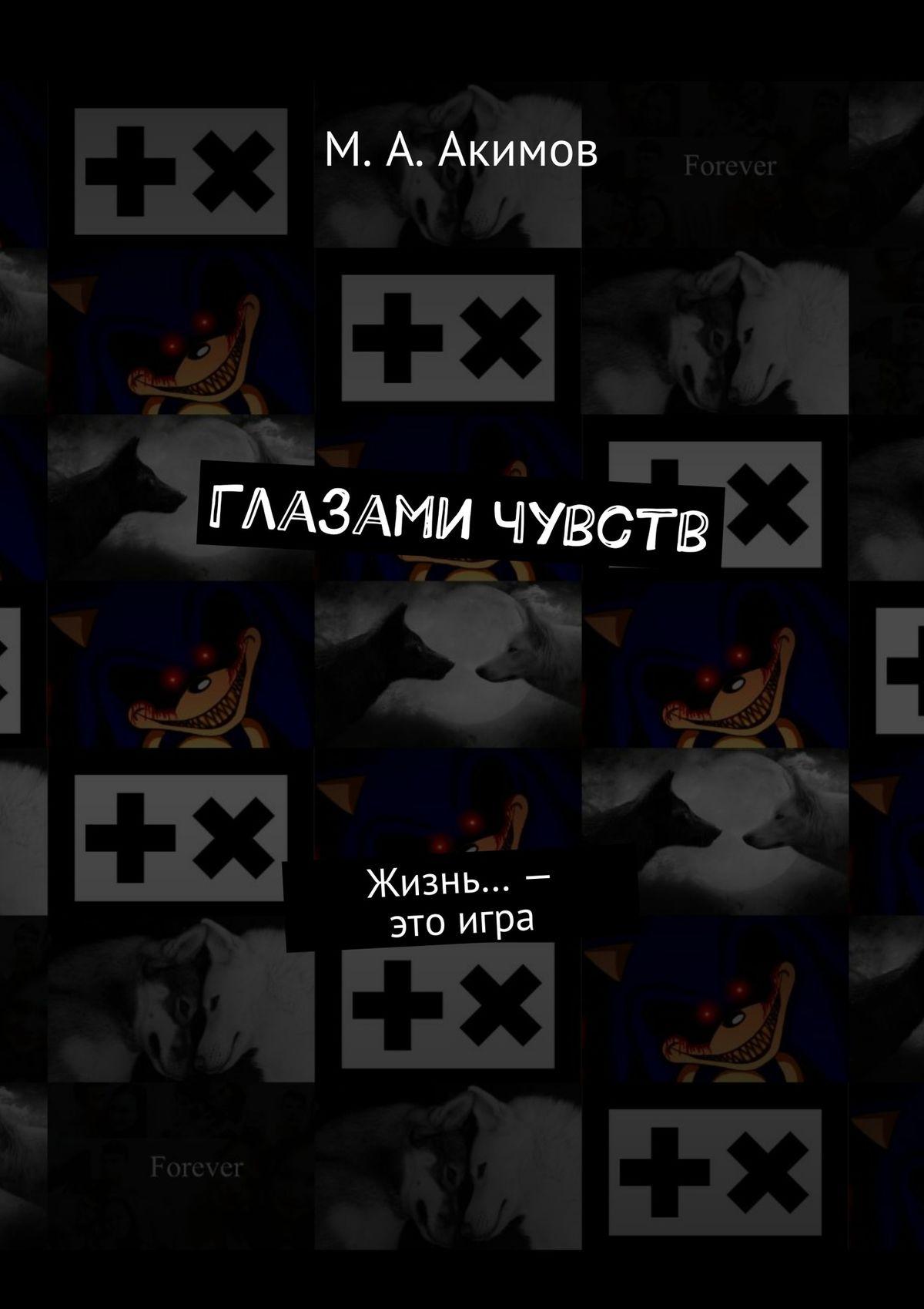 М. А. Акимов Глазами чувств. Жизнь… – этоигра