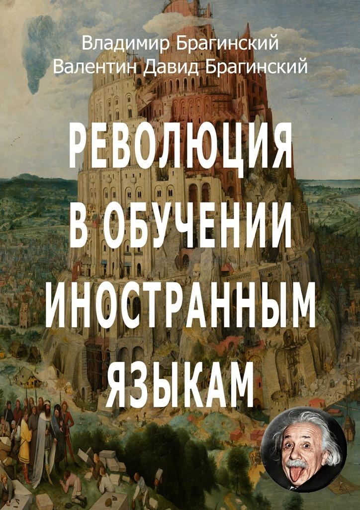 Владимир Брагинский Революция в обучении иностранным языкам нина слугина активные пользователи социальных сетей интернета