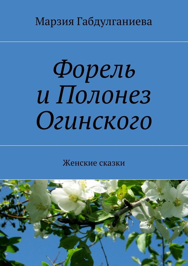 Форель иПолонез Огинского. Женские сказки