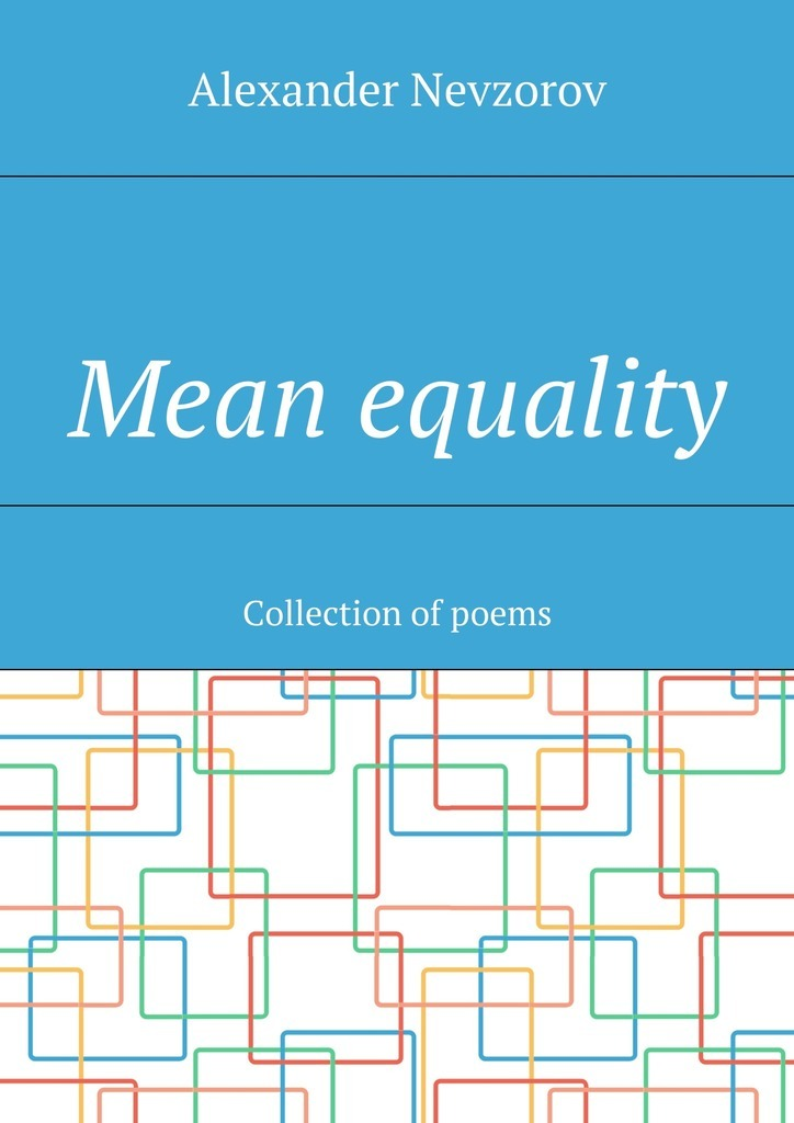 Александр Невзоров Mean equality. Collection of poems the first years 40