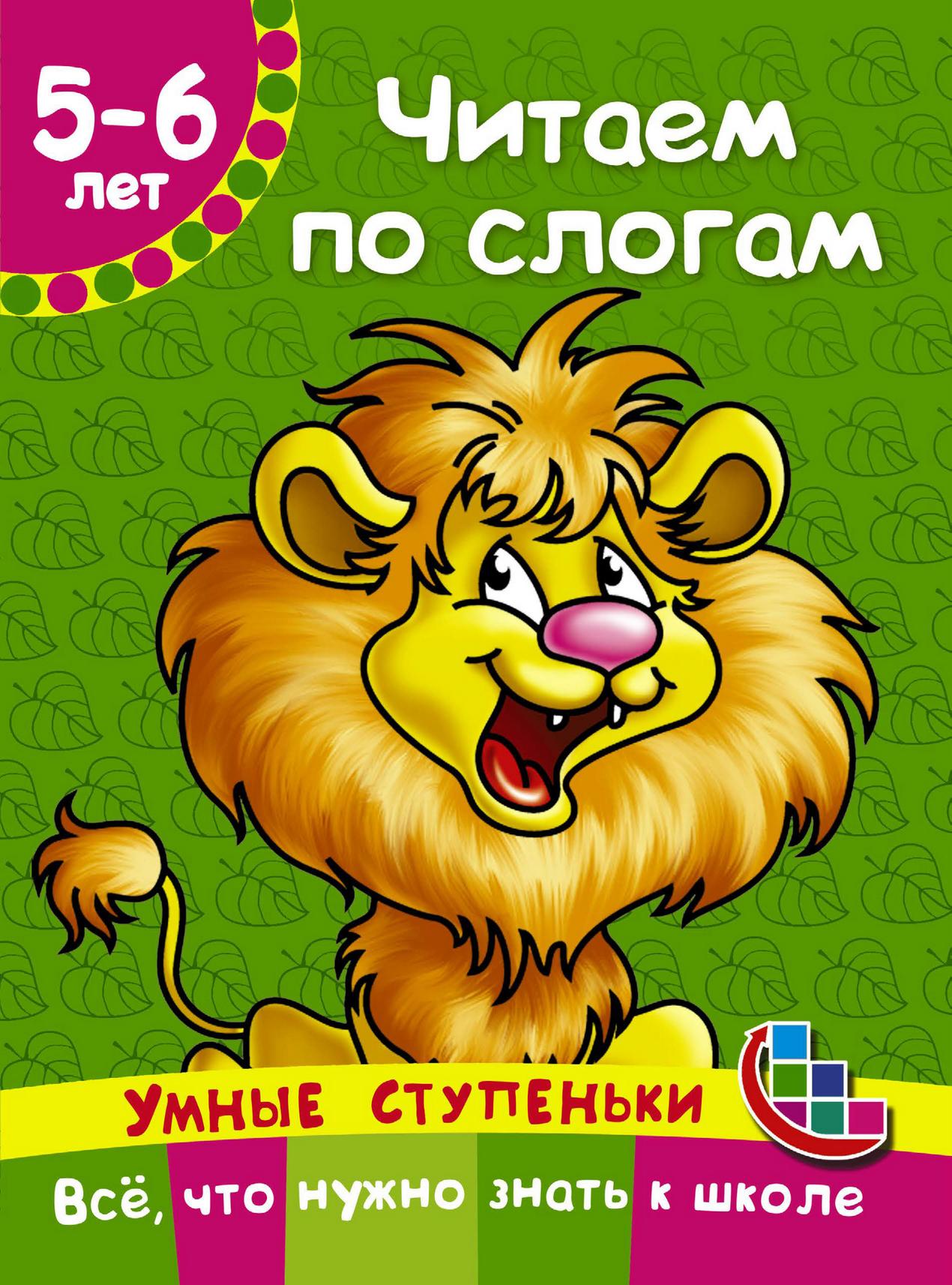 В. Г. Дмитриева Читаем по слогам дмитриева в овощи фрукты читаем слоги и слова 32 карточки 2 isbn 9785170866793