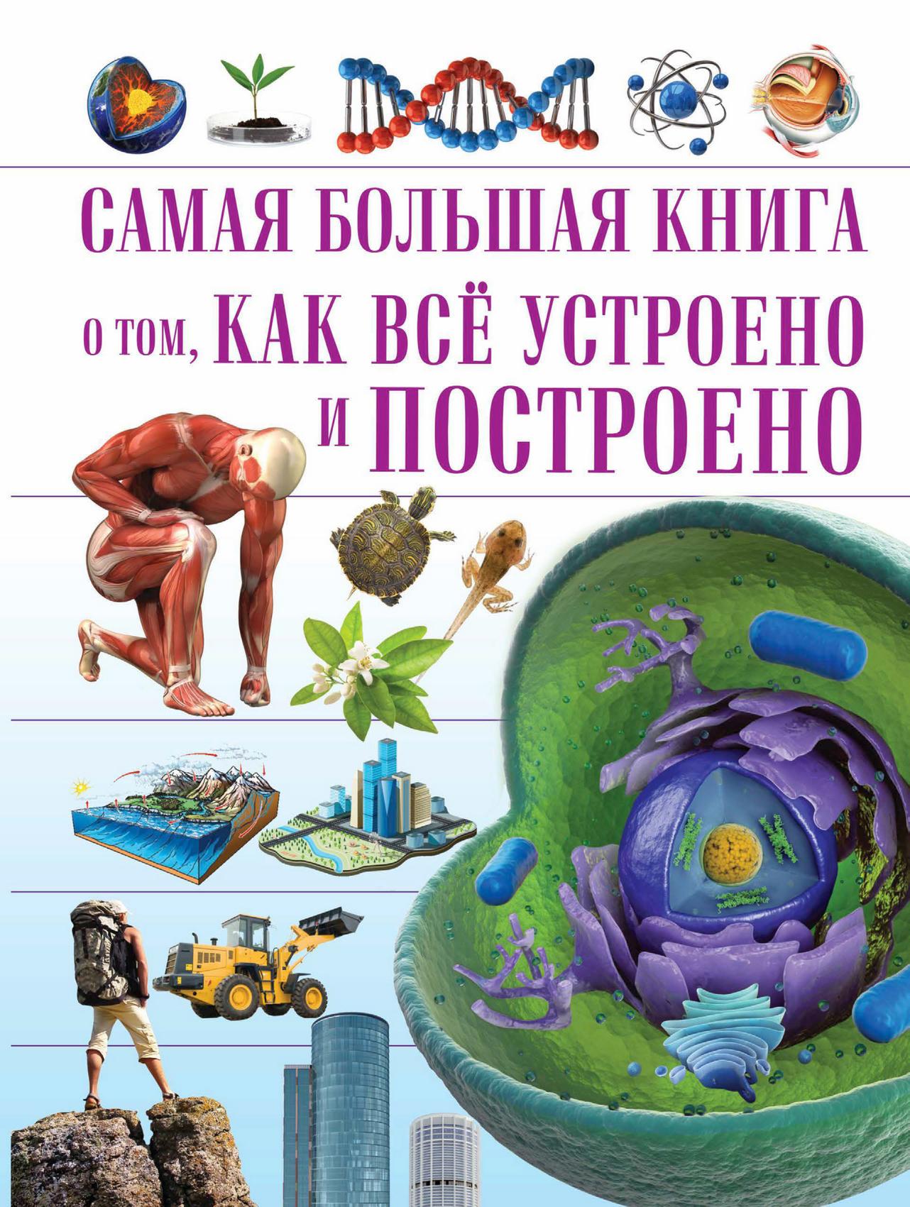 Т. Л. Шереметьева О том, как всё устроено и построено кошевар д ликсо в мерников а как это построено 100 фактов секретов и советов для любознательных