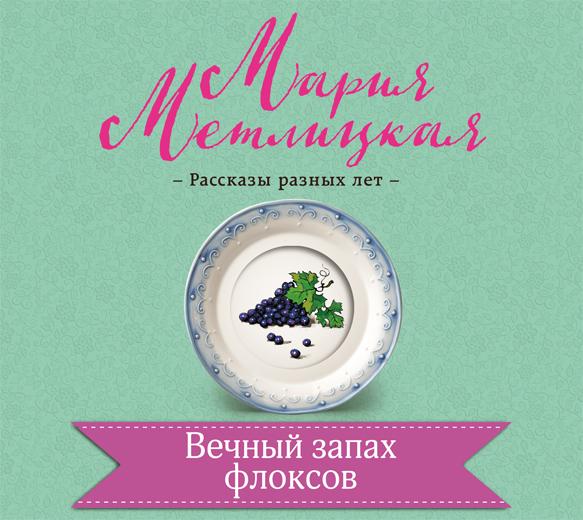 Мария Метлицкая Вечный запах флоксов