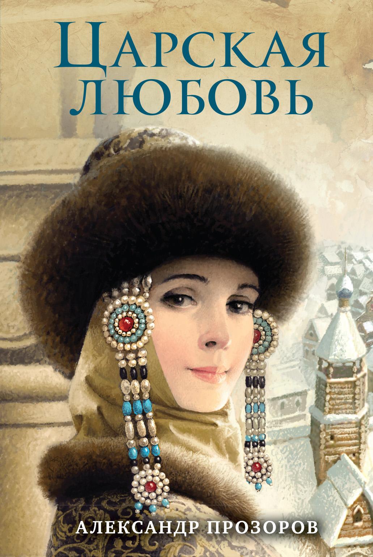 tsarskaya lyubov