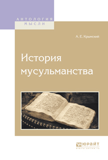 Агафангел Ефимович Крымский История мусульманства