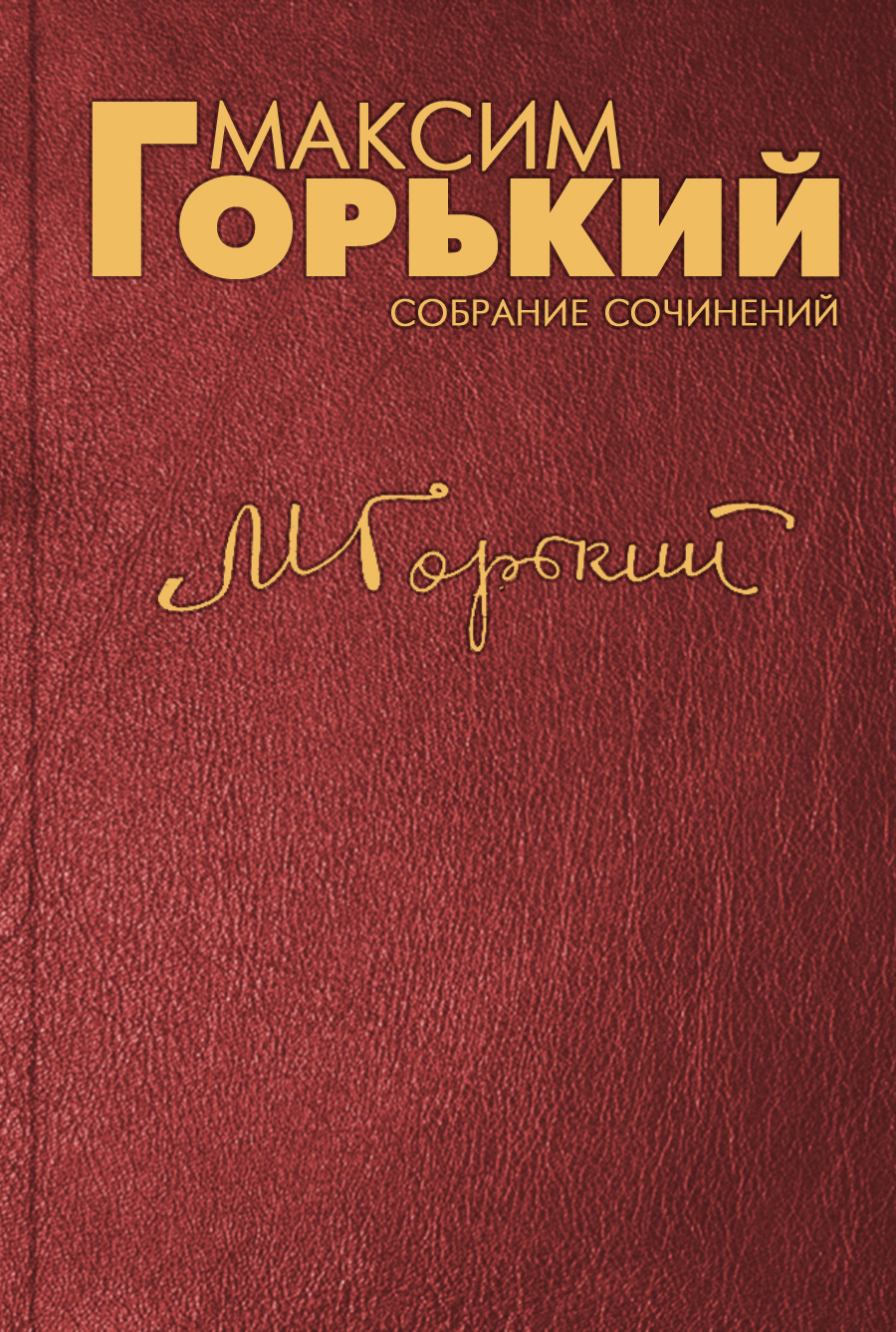 Максим Горький Ещё о грамотности park kinam oral controlled release formulation design and drug delivery theory to practice