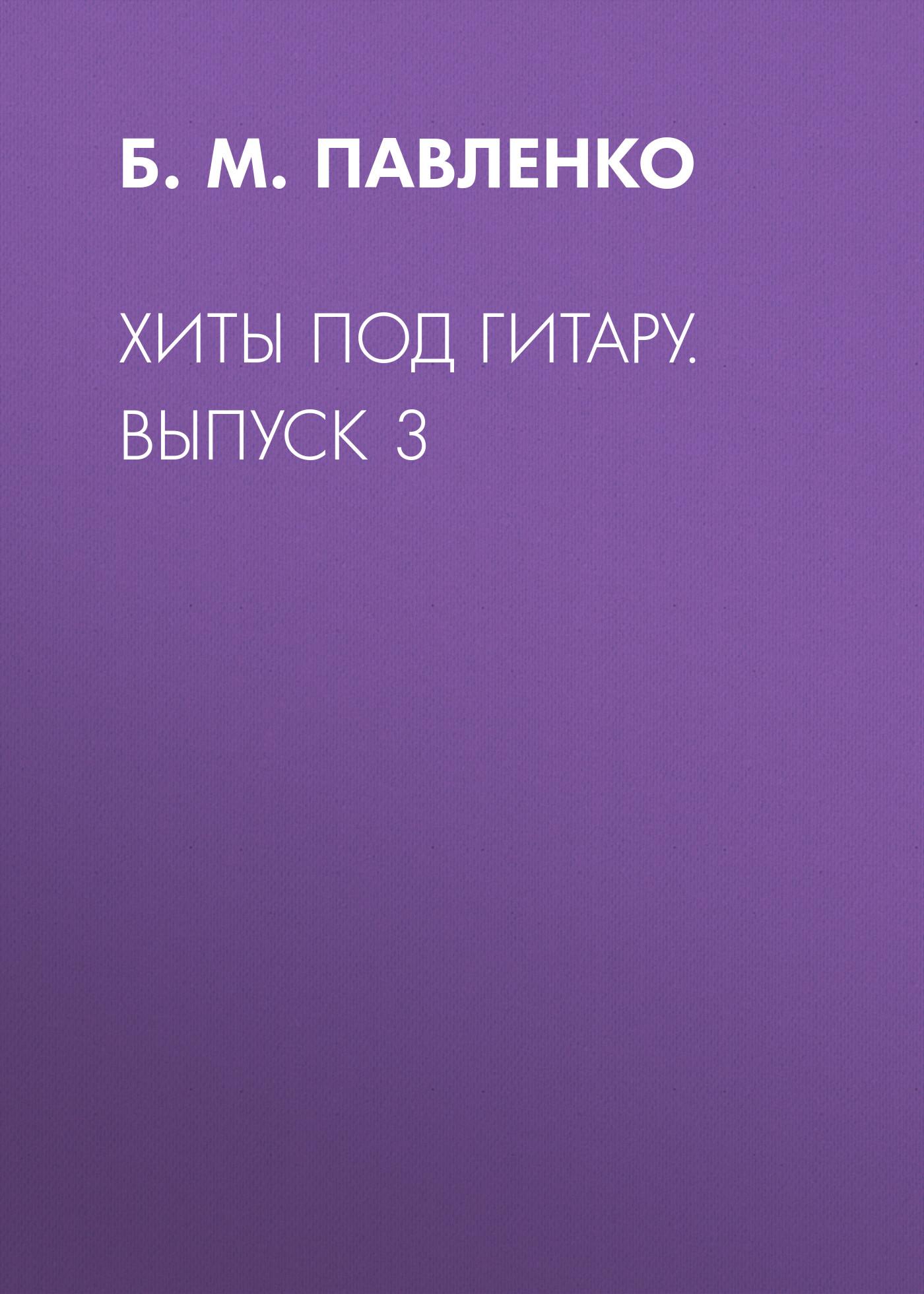 Б. М. Павленко Хиты под . Выпуск 3