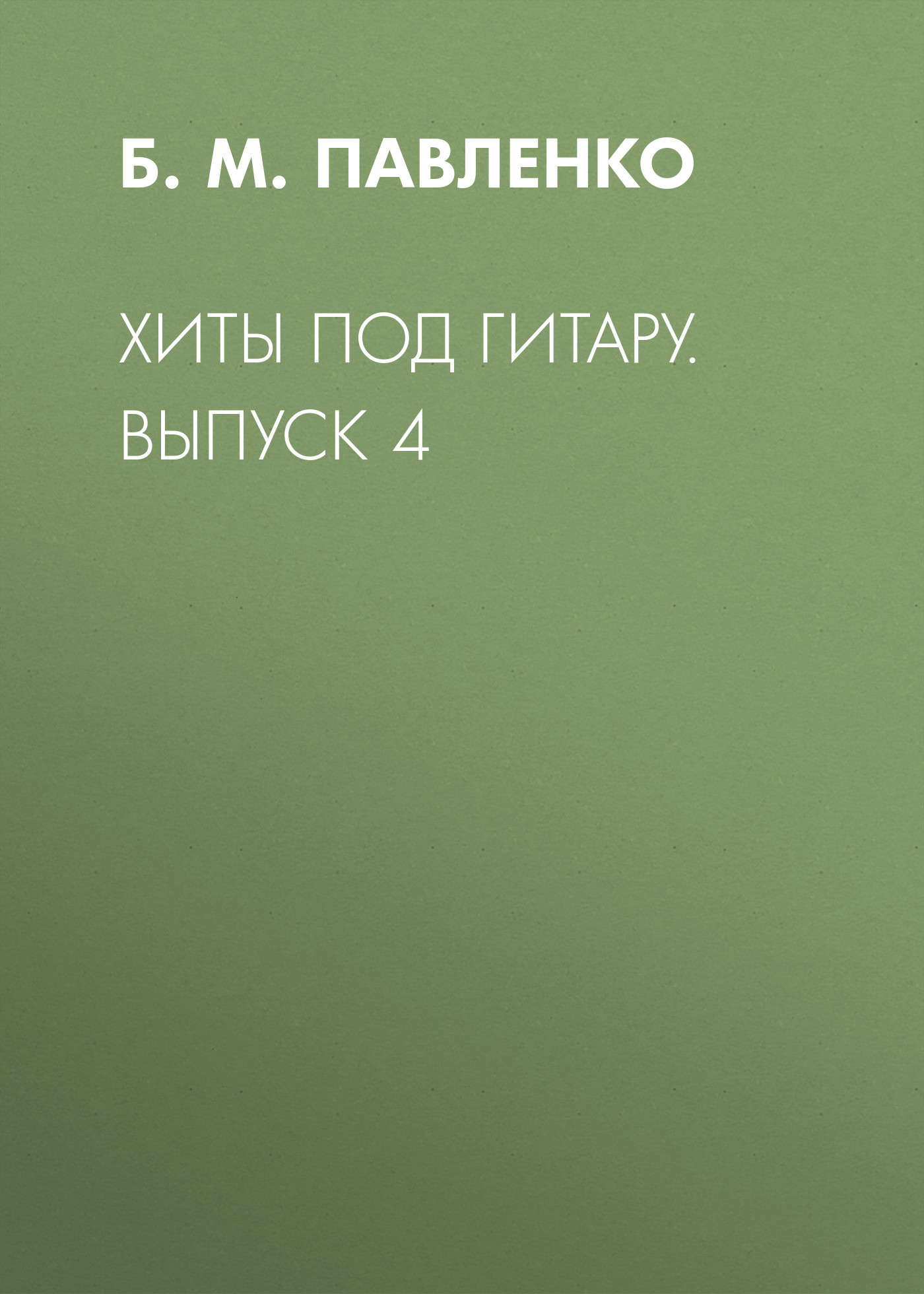 Б. М. Павленко Хиты под . Выпуск 4