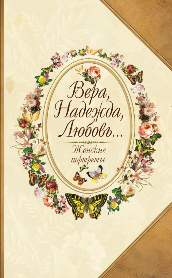 Юрий Безелянский Вера, Надежда, Любовь… Женские портреты александра коллонтай