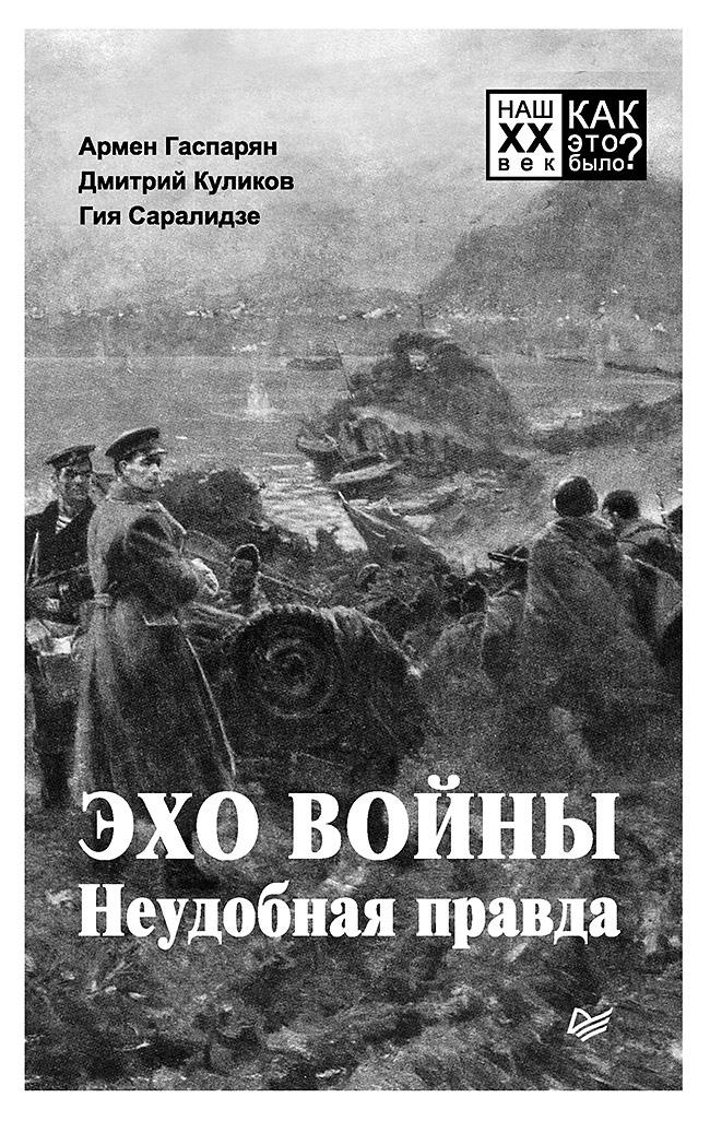 Армен Гаспарян Эхо войны. Неудобная правда армен гаспарян вожди и лидеры как это было
