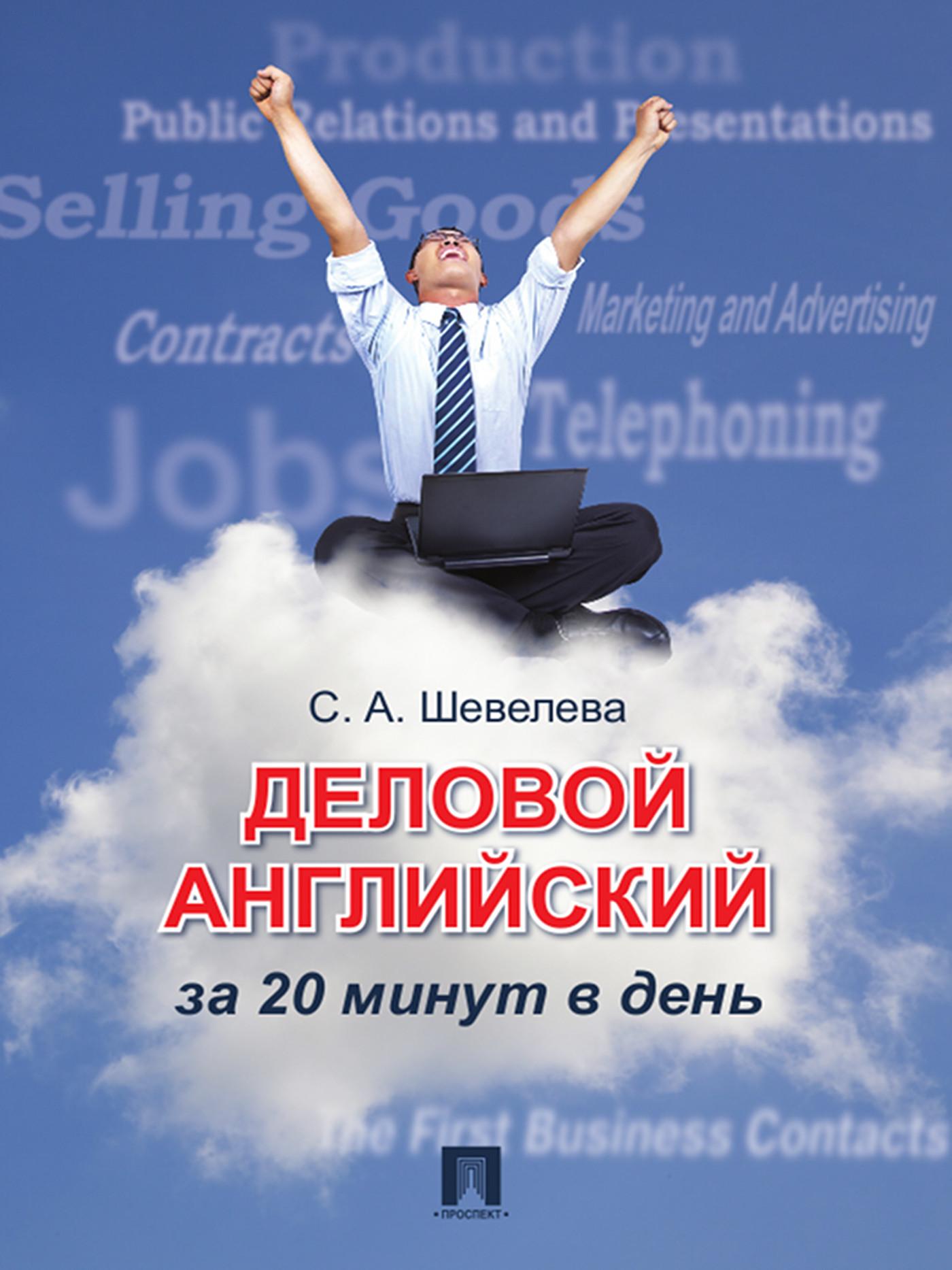 цена на Светлана Александровна Шевелева Деловой английский за 20 минут в день. Учебное пособие