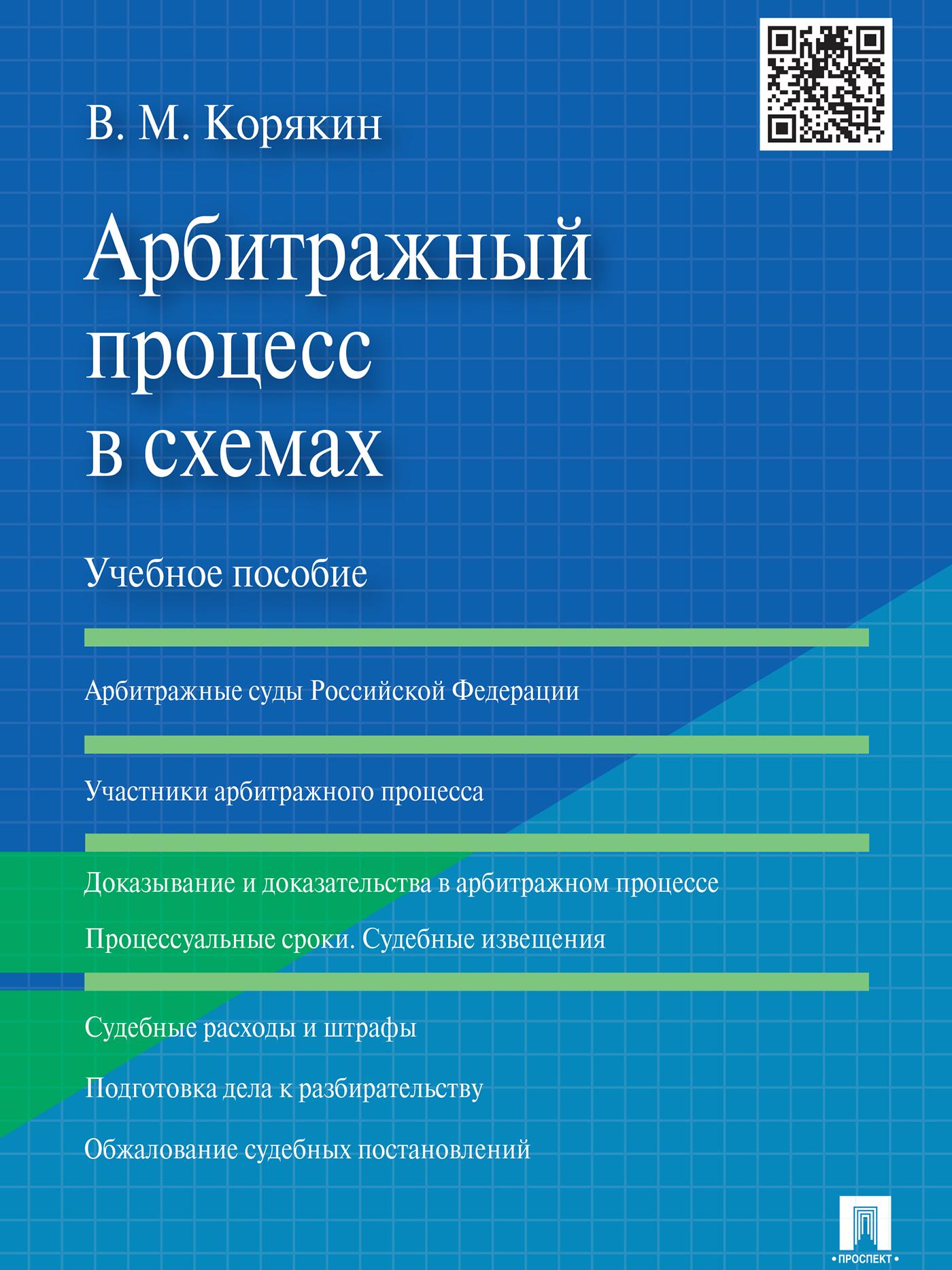 В. М. Корякин Арбитражный процесс в схемах. Учебное пособие