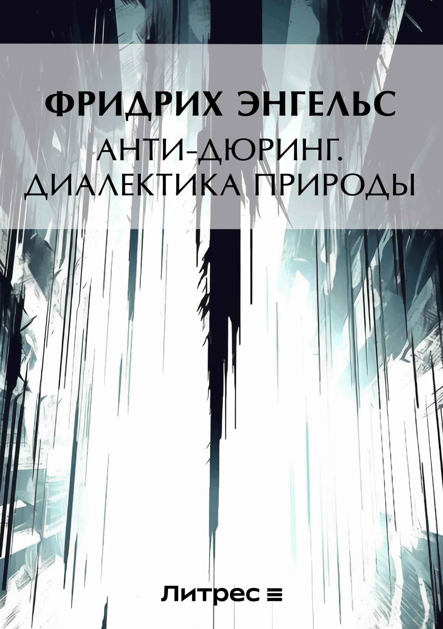 Фридрих Энгельс Анти-Дюринг. Диалектика природы (сборник) цены