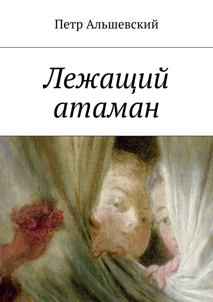 цена на Петр Альшевский Лежащий атаман