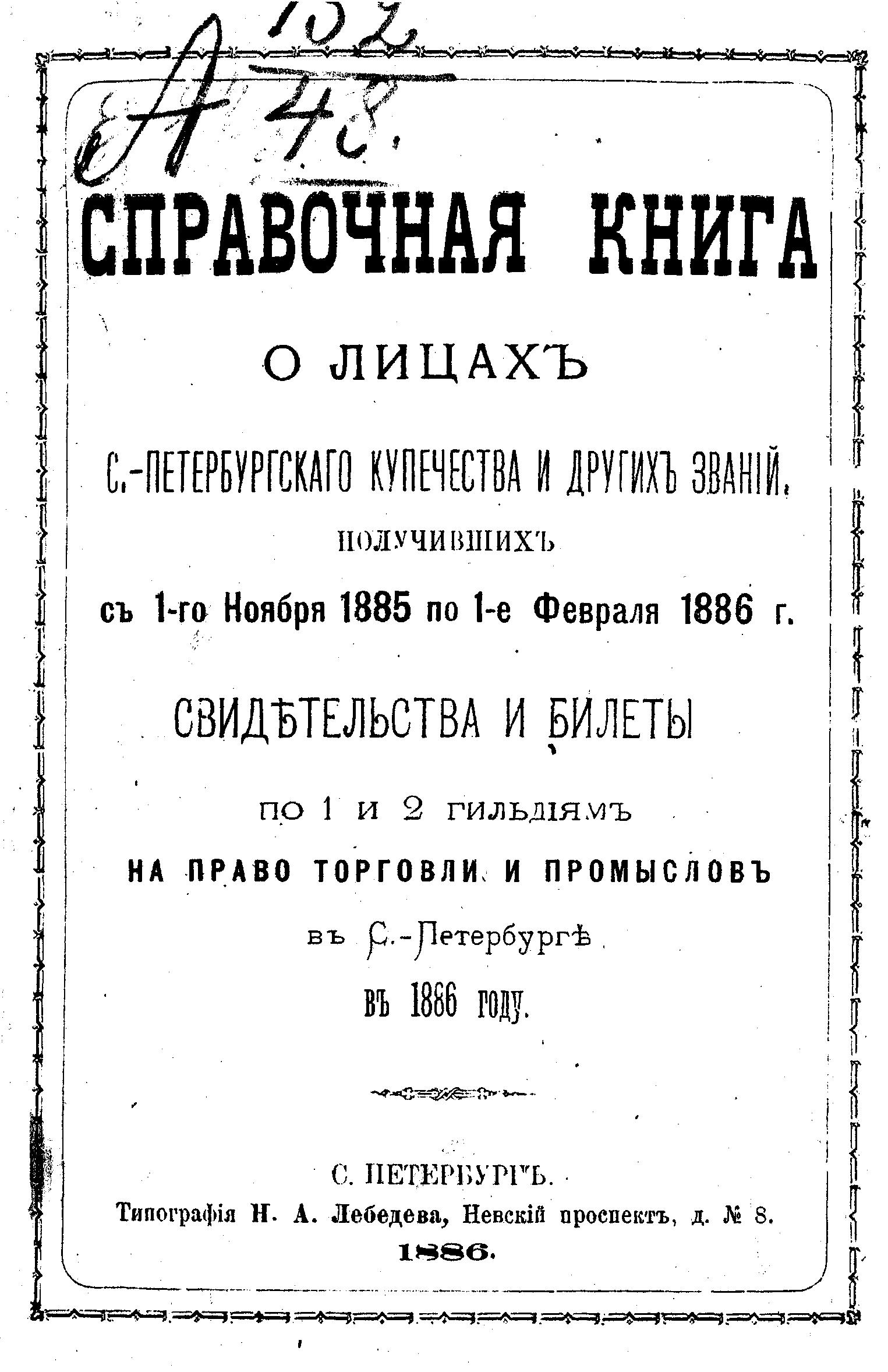 Коллектив авторов Справочная книга о купцах С.-Петербурга на 1886 год коллектив авторов весь петроград на 1922 год