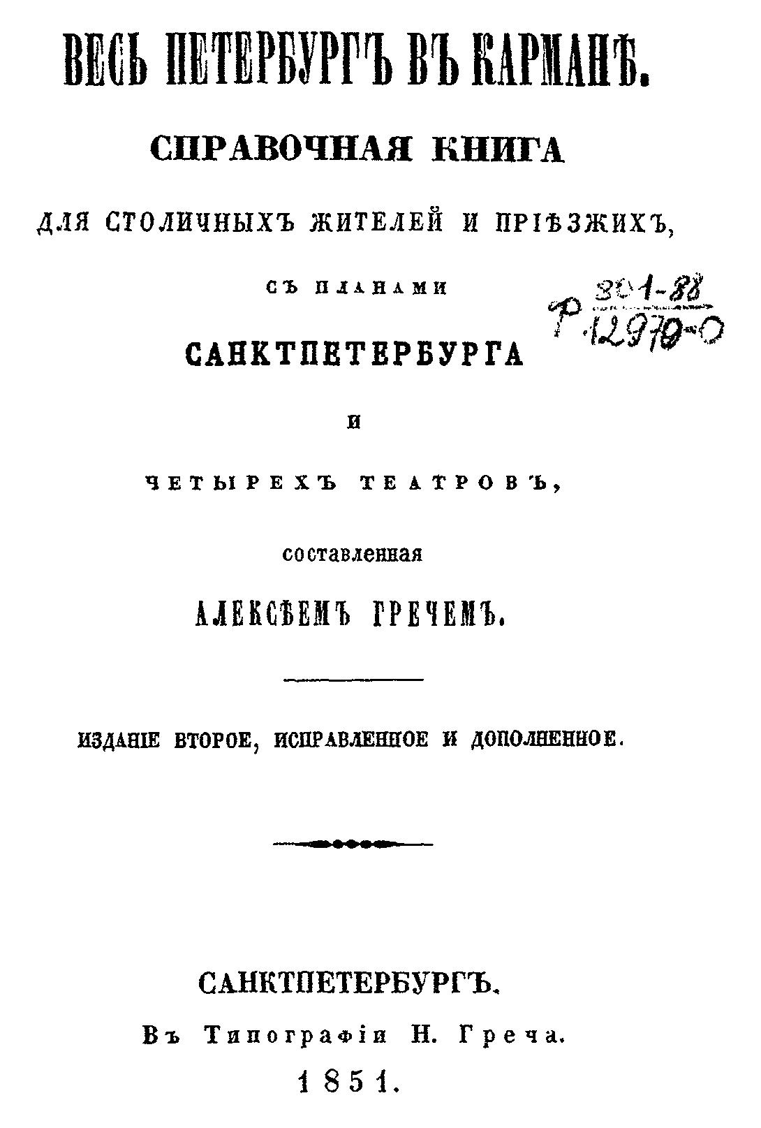 Коллектив авторов Весь Петербург в кармане