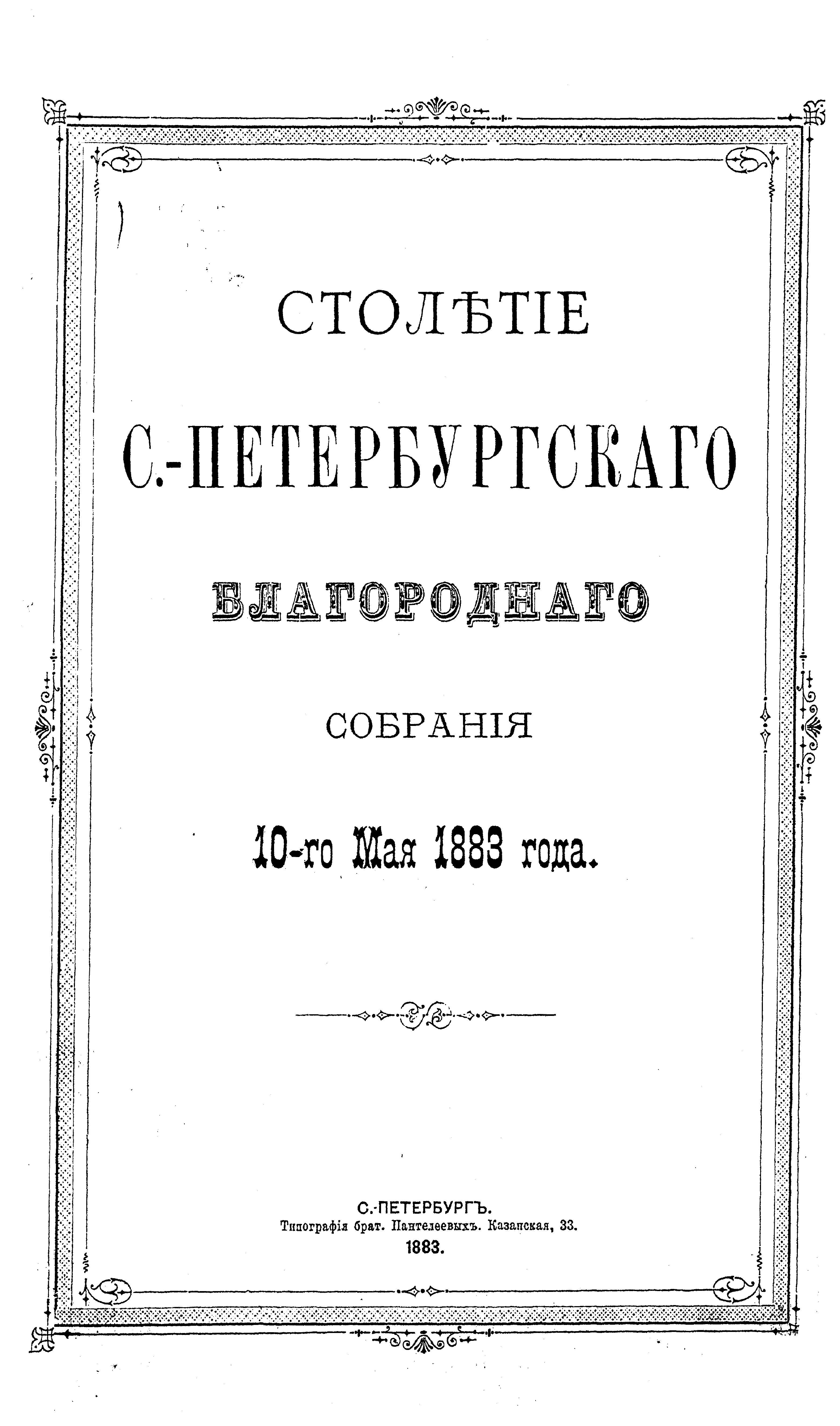 Коллектив авторов Столетие С.-Петербургского Благородного собрания 10-го мая 1883 года