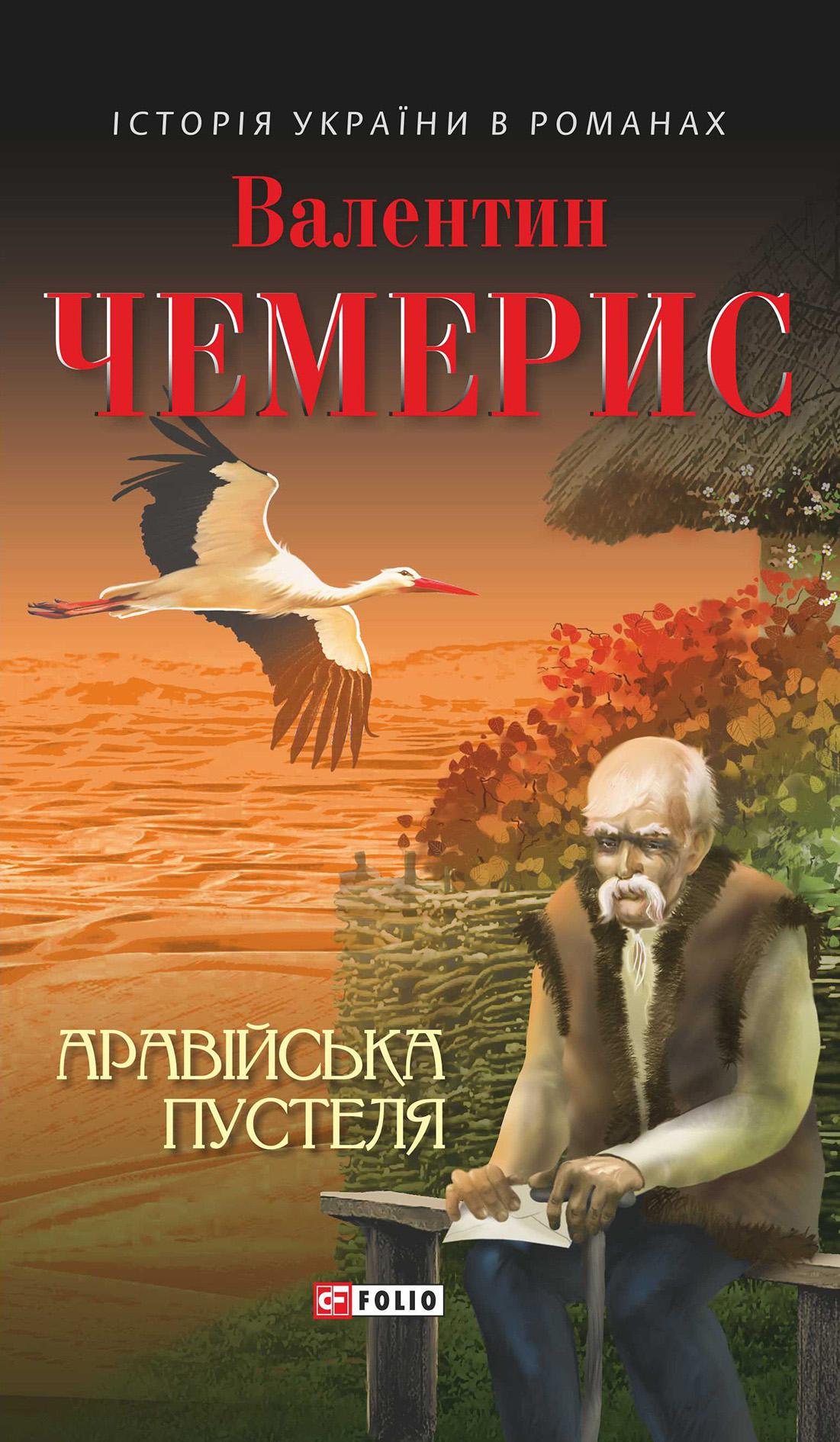 Валентин Чемерис Аравійська пустеля (збірник) дмитро павличко любов і ненависть вибране