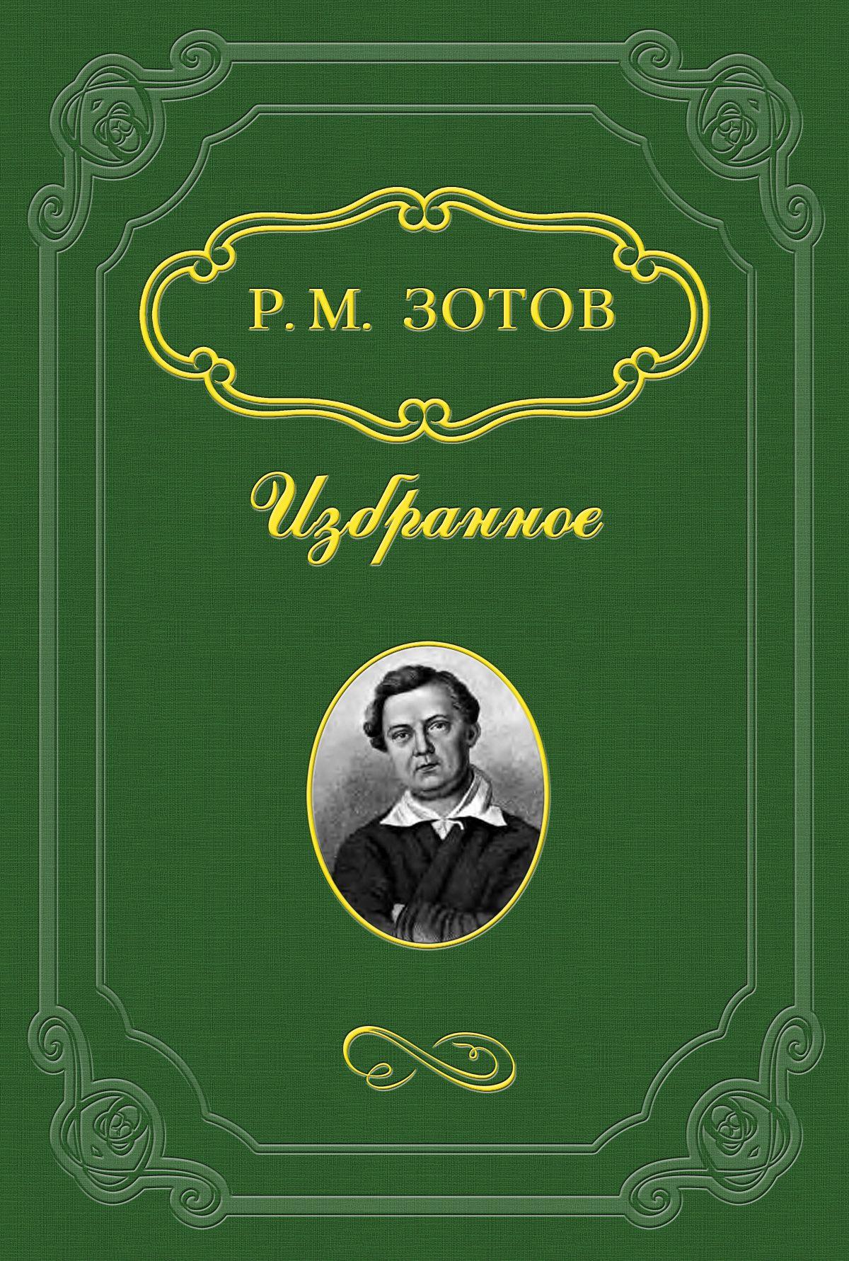 Рафаил Зотов Два брата, или Москва в 1812 году р м зотов р м зотов собрание сочинений в 5 томах комплект из 5 книг