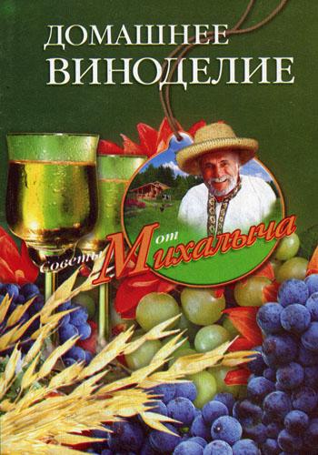 Николай Звонарев Домашнее виноделие николай звонарев домашнее виноделие