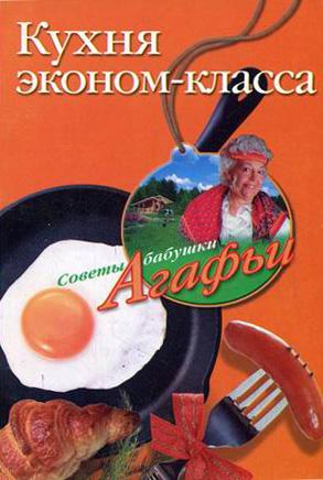 Агафья Звонарева Кухня эконом-класса агафья звонарева рукоделие для дома