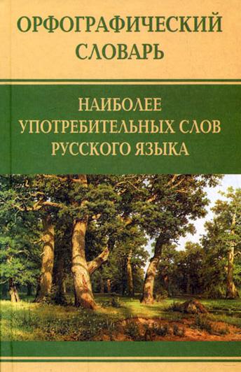 Орфографический словарь наиболее употребительных слов русского языка