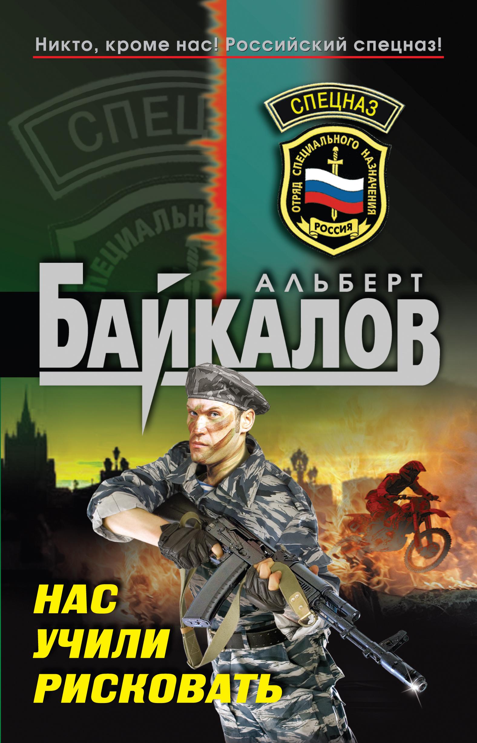 Альберт Байкалов Нас учили рисковать цена 2017