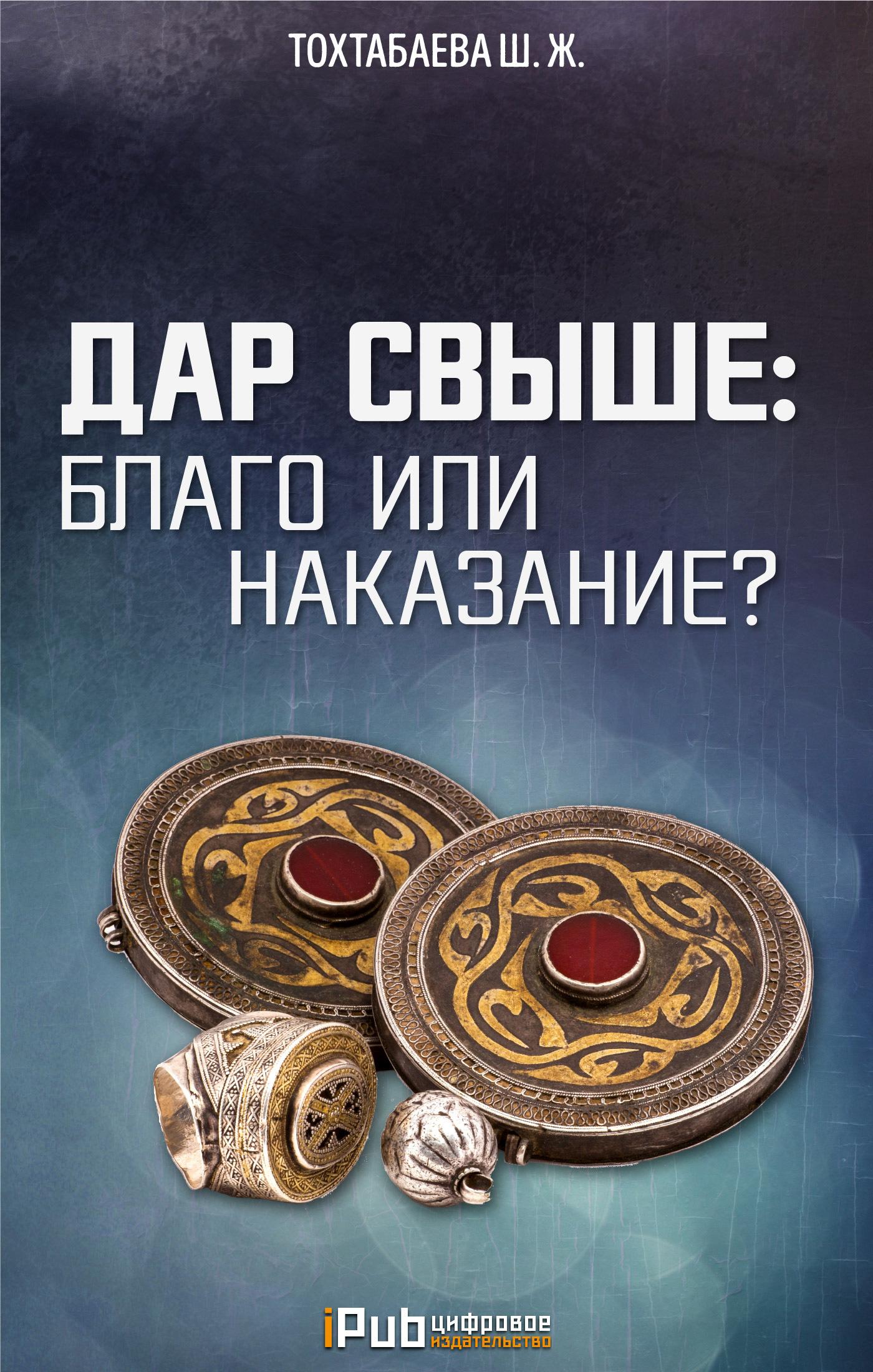 Шайзада Тохтабаева Дар свыше: благо или наказание? цена