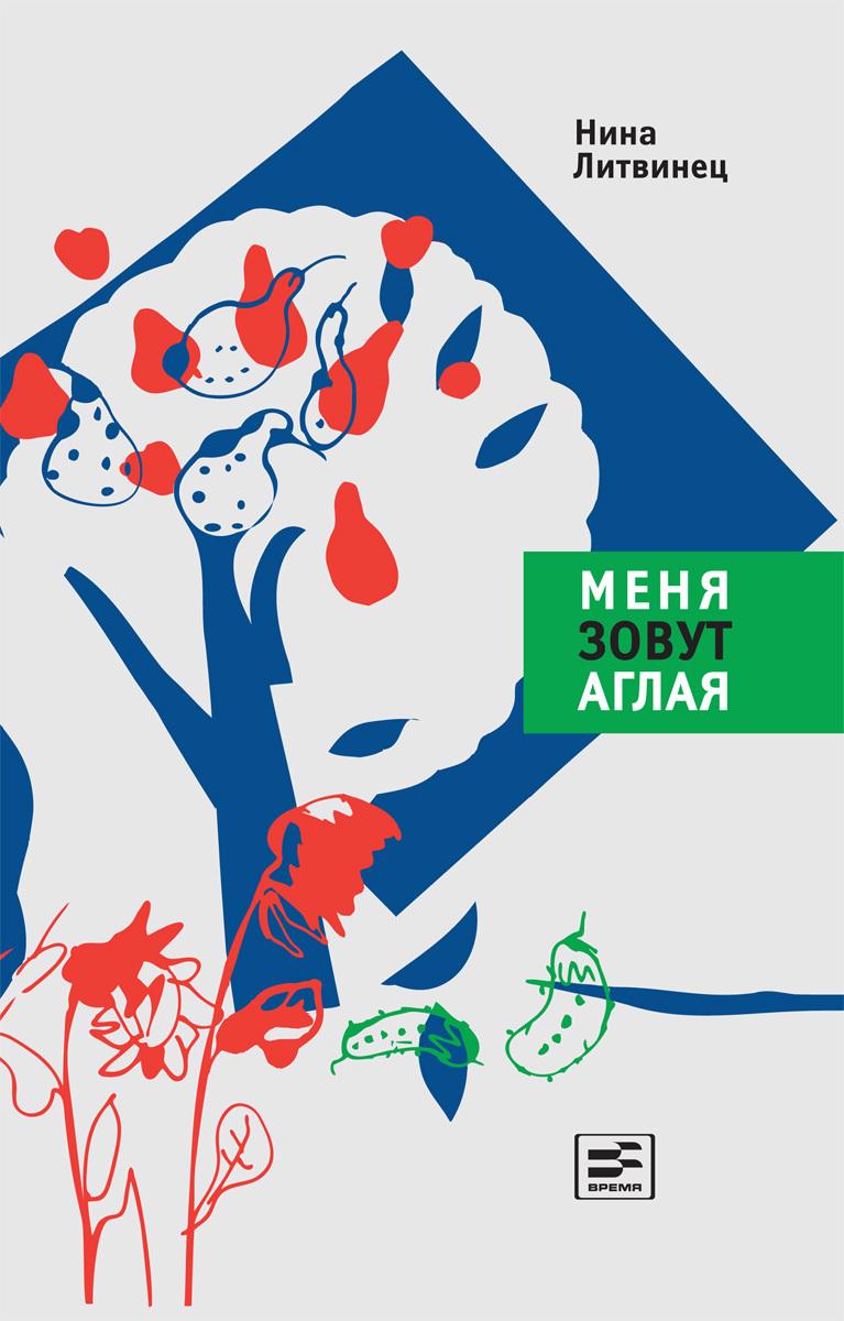 Нина Литвинец Меня зовут Аглая ана мария машаду прабабушка беатрис и прабабушка изабель