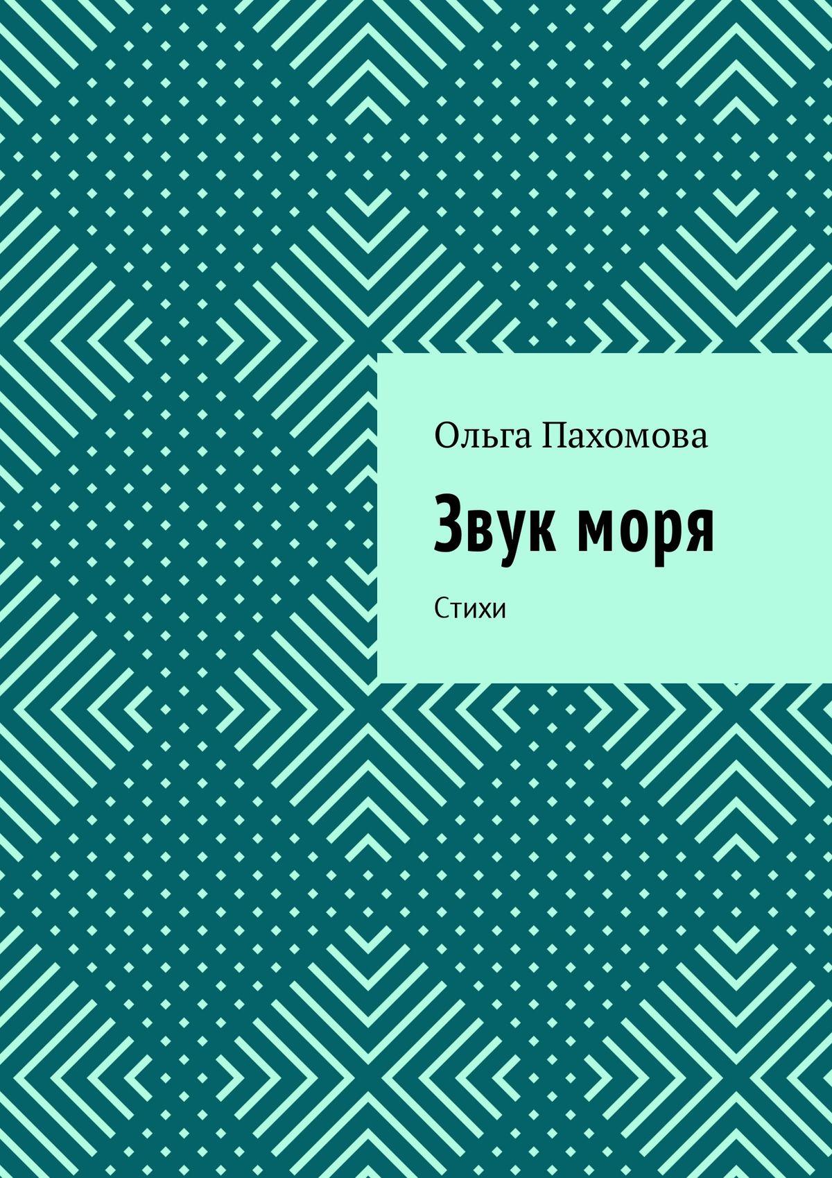 Ольга Пахомова Звук моря. Стихи