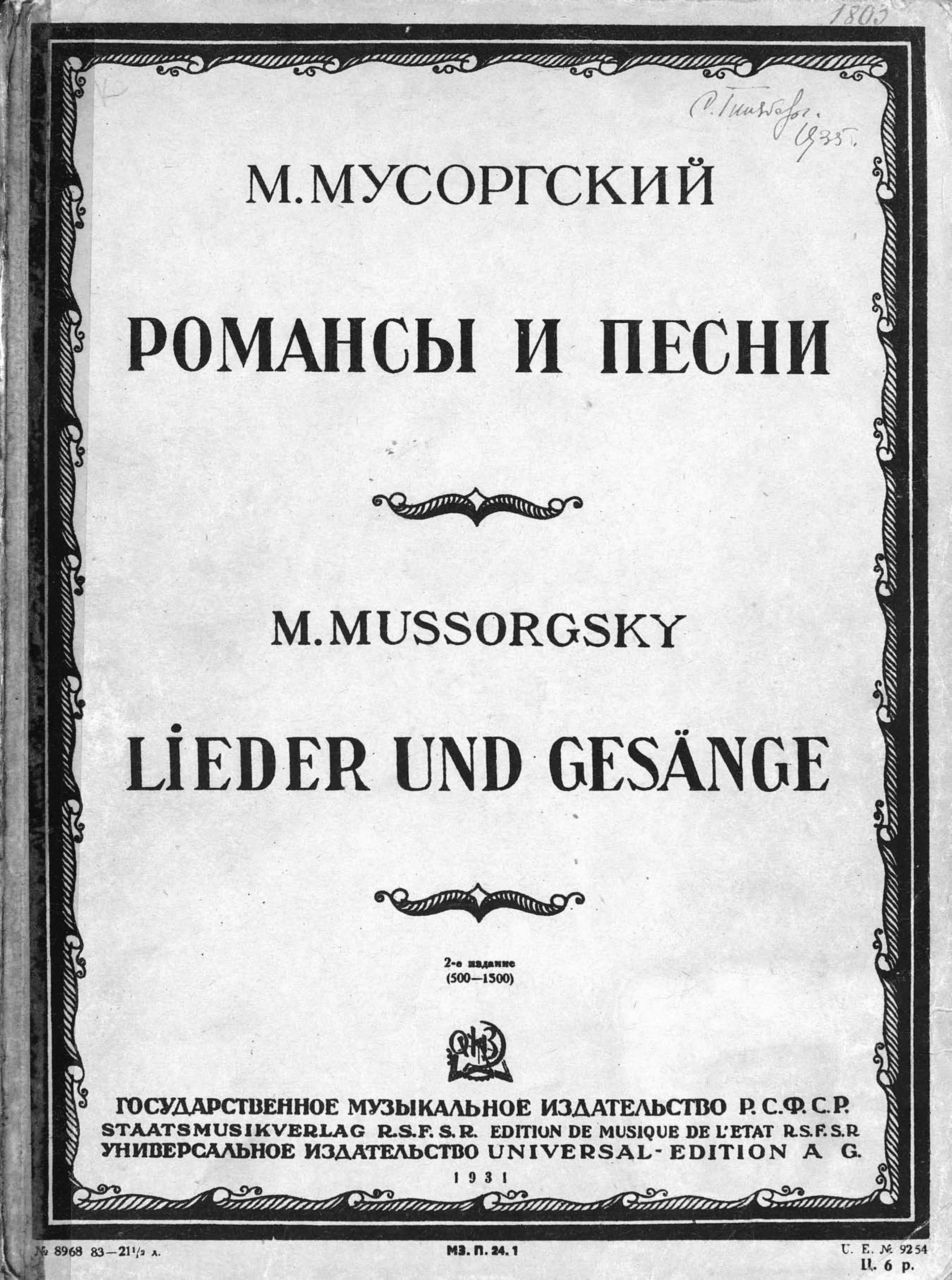 Модест Петрович Мусоргский Романсы и песни для голоса с фортепиано фон для презентации черный