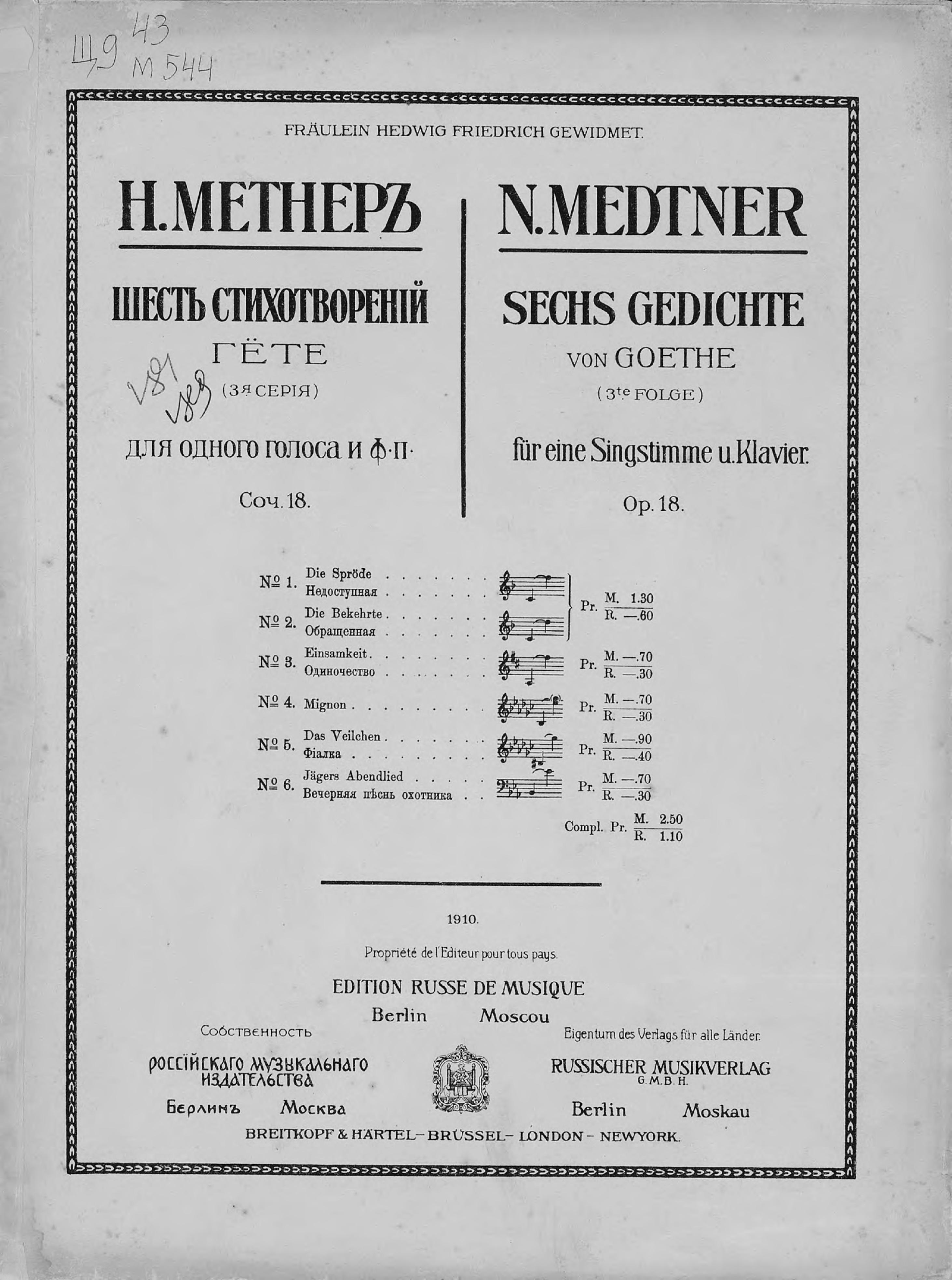 Николай Карлович Метнер Шесть стихотворений Гете для одного голоса и фортепиано николай александрович соколов шесть романсов для пения виолончели и фортепиано