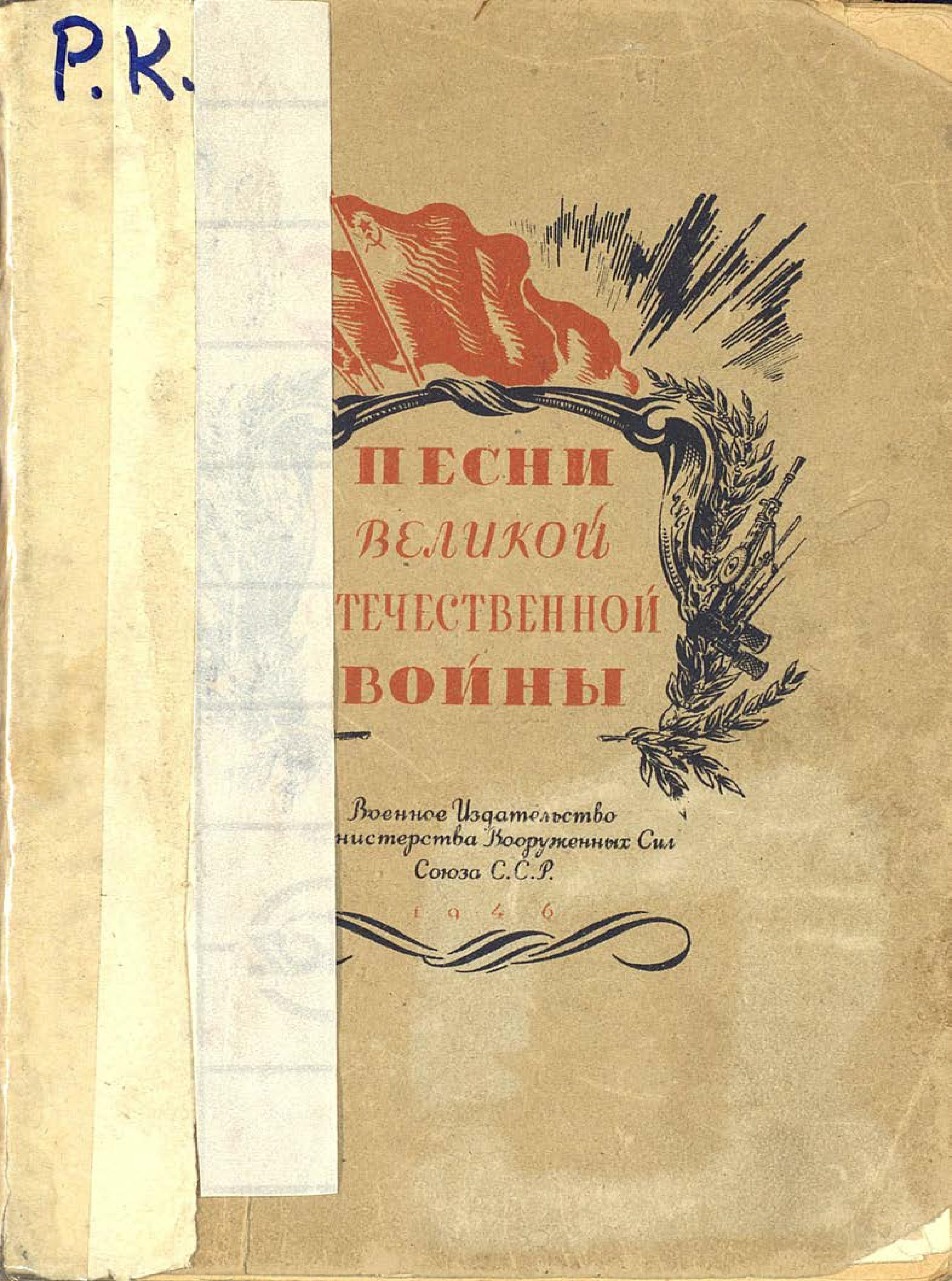 Народное творчество Песни Великой Отечественной войны народное творчество занимается день народные и казачьи песни