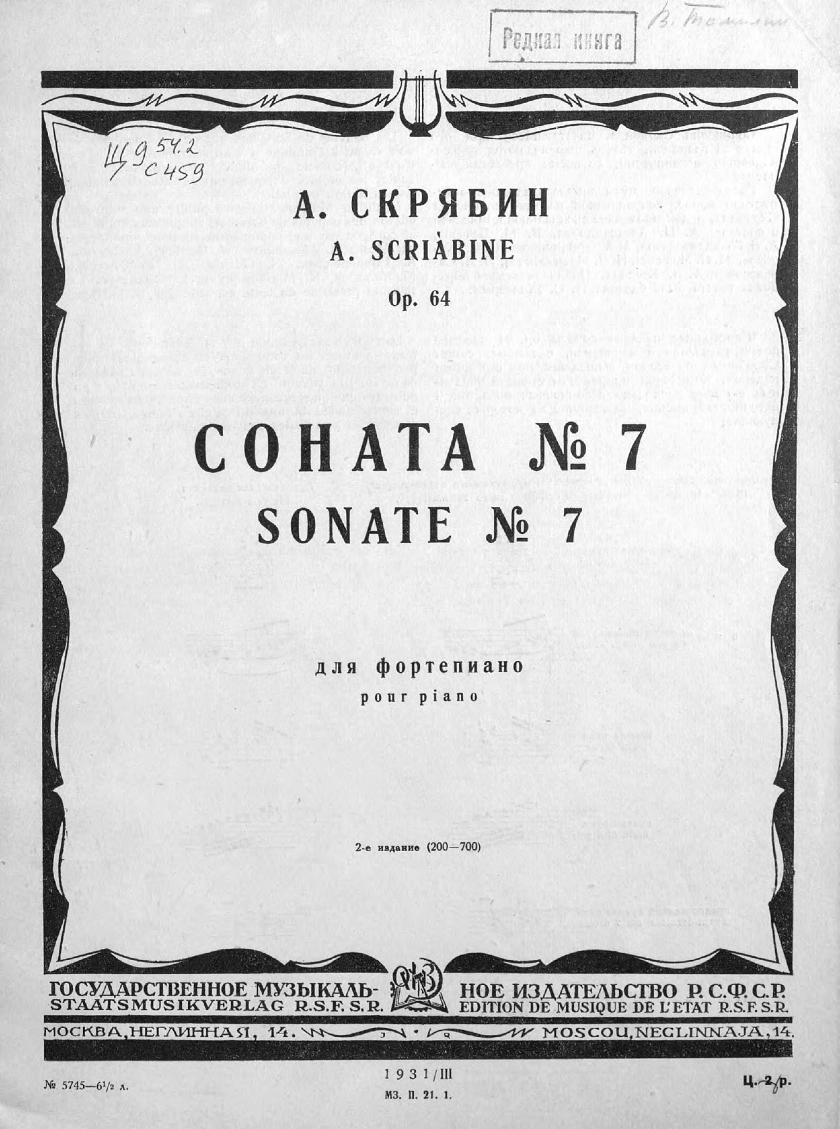 Александр Николаевич Скрябин Соната № 7 для фортепиано