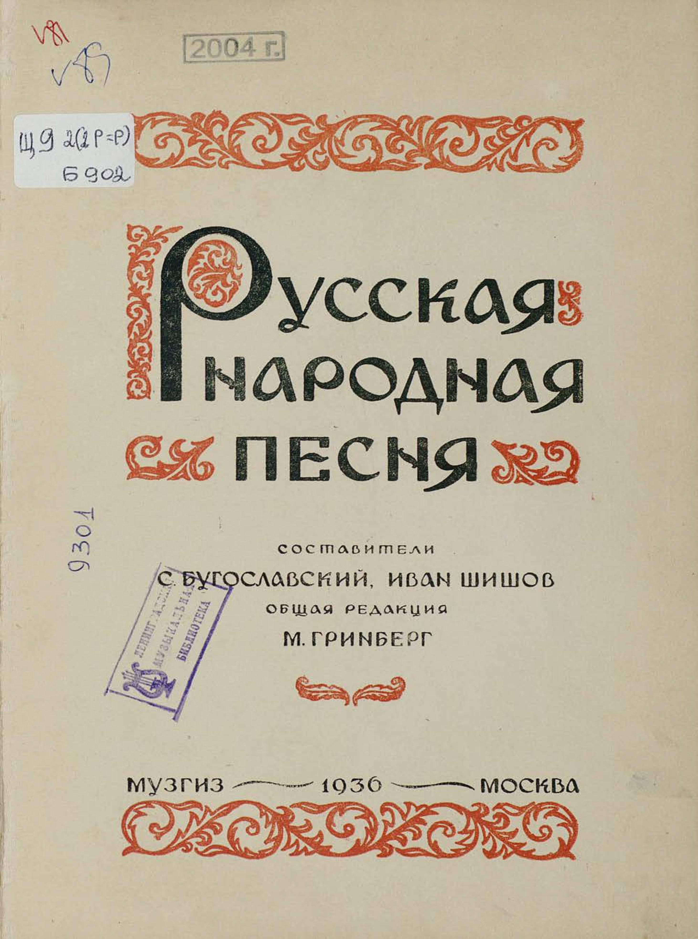Народное творчество Русская народная песня