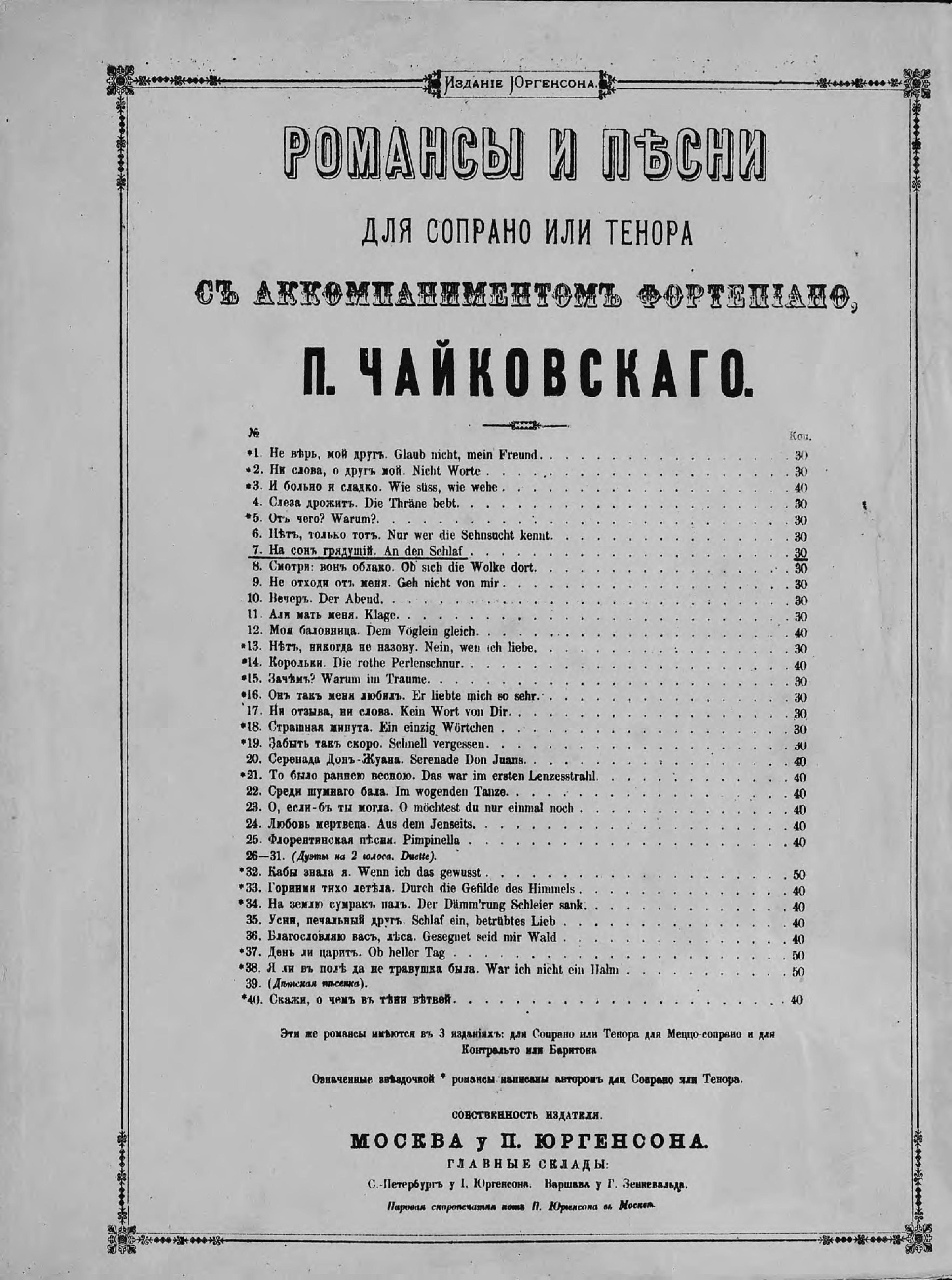 Петр Ильич Чайковский На сон грядущий